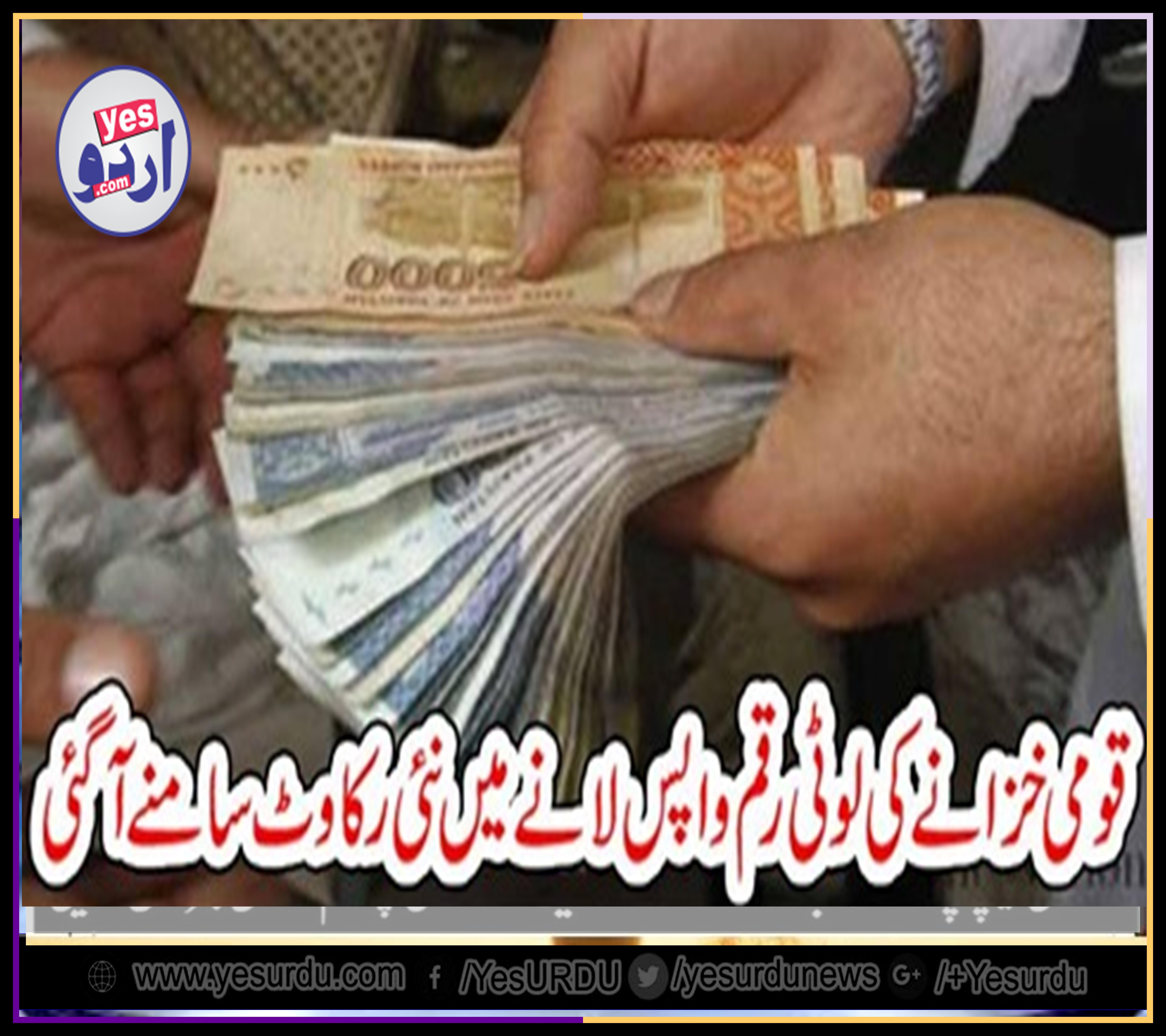 new, obstacles, in, way, of, looted, money, back to, Pakistan, from, foreign, accounts