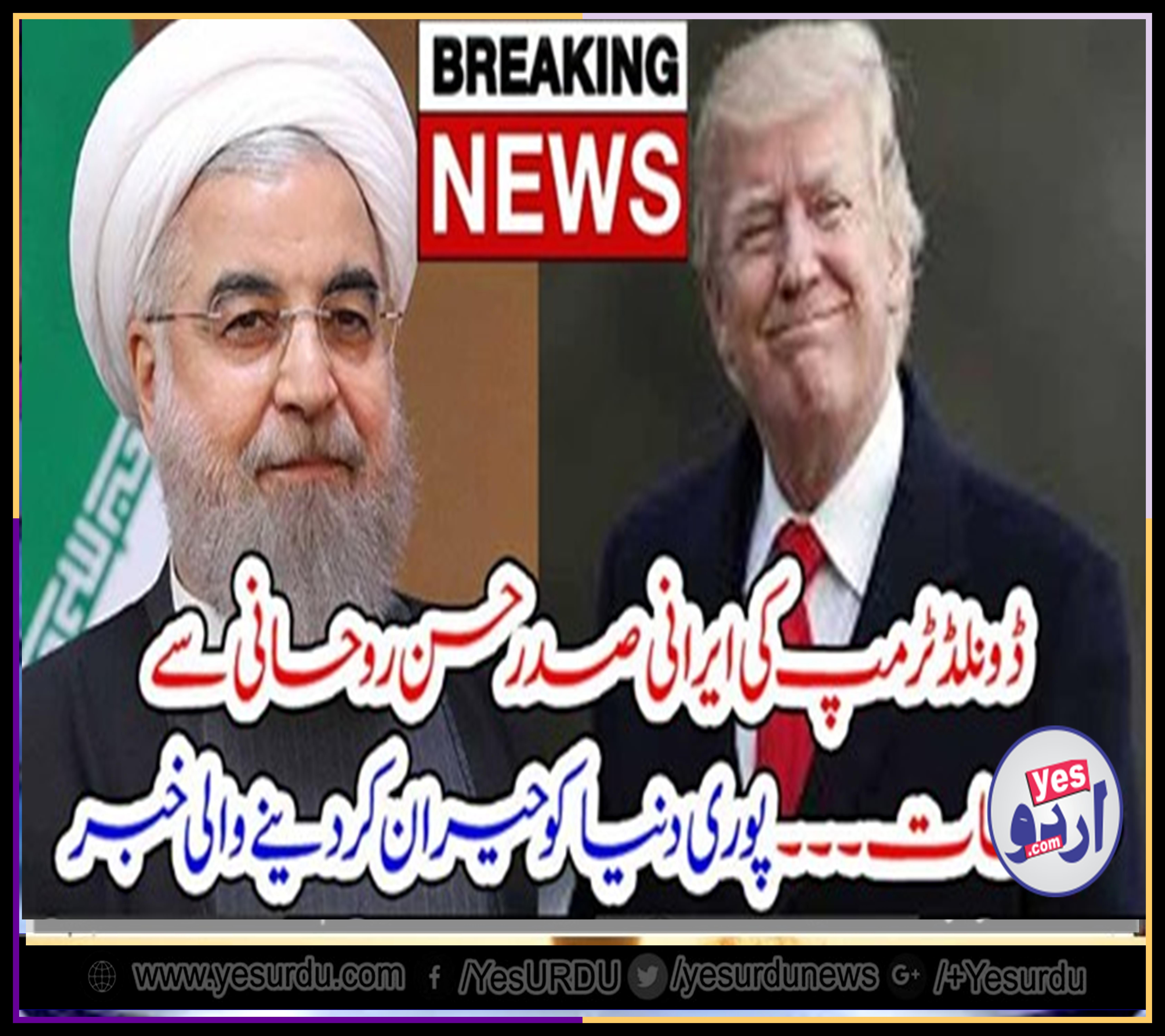 DONALD TRUMP, MEETS, IRANI, PRESIDENT, HASSAN ROOHIANI, BREAKING, NEWS