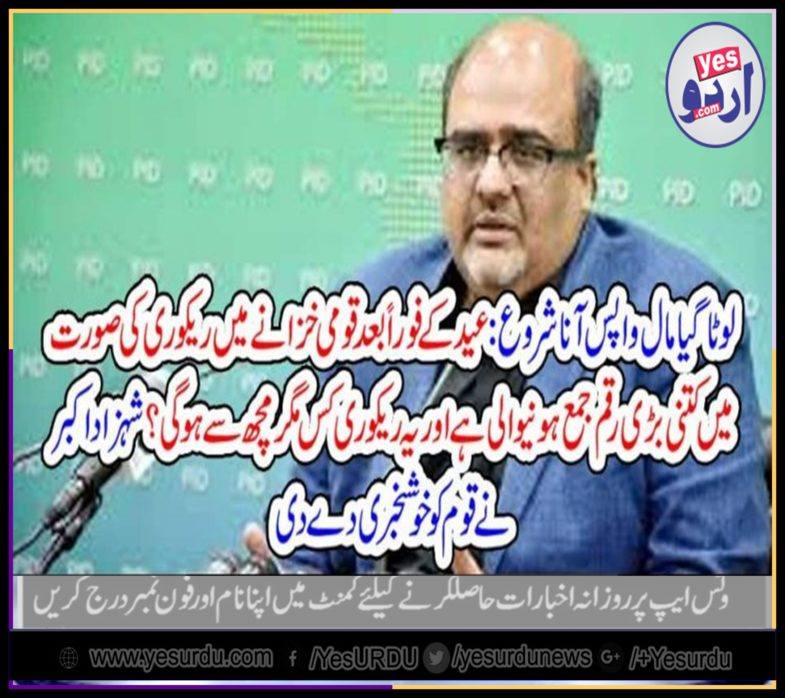 LOOTED, MONEY, COMING, BACK, TO, PAKISTAN, AFTER, EID, UL AZHA, SHEHZAD AKBER, ADVISER, TO, PRIME, MINISTER, TOLD, THE, BIG, STORY