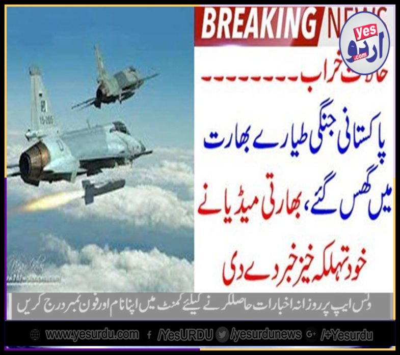 PAKISTANI, WAR, JETS, ENTERED, IN,KASHMIR, BREAKING, NEWS