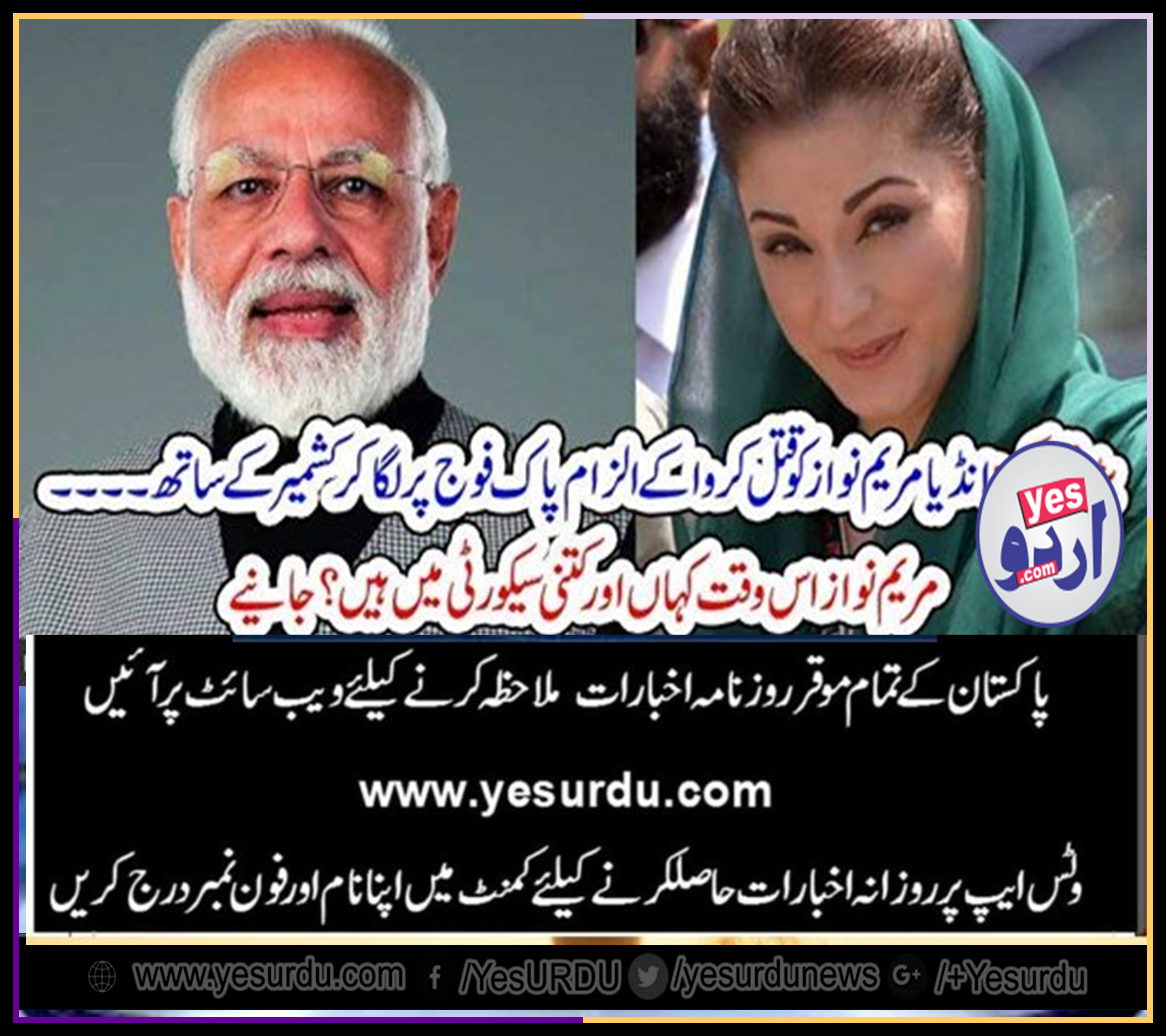 ZAID HAMID, CLAIMED, THAT, MARYAM NAWAZ, WAS, GOINT, TO BE, SHOOTED, BY, INDIAN,  AGENCIES, FOR, SAFETY, PURPOSES, SHE, IS, TAKEN, TO, CUSTODY, IN, LAW, ENFORCEMENT, AGENCIES
