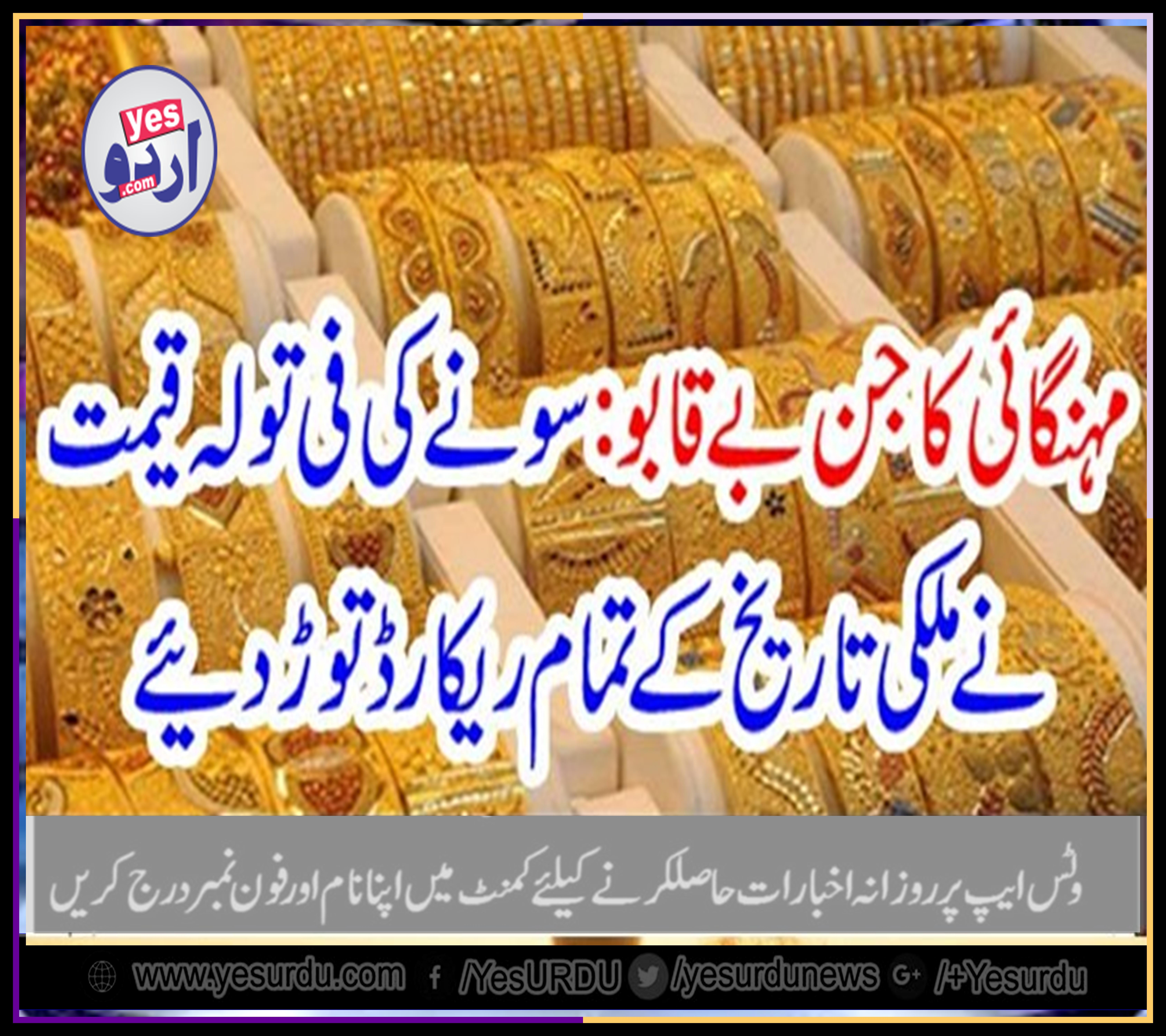 HIKE, IN,PRICES, ON,PEAK, IN, PAKISTAN, GOLD, PRICE, BROKEN, ALL, RECORDS, IN, PAKISTAN