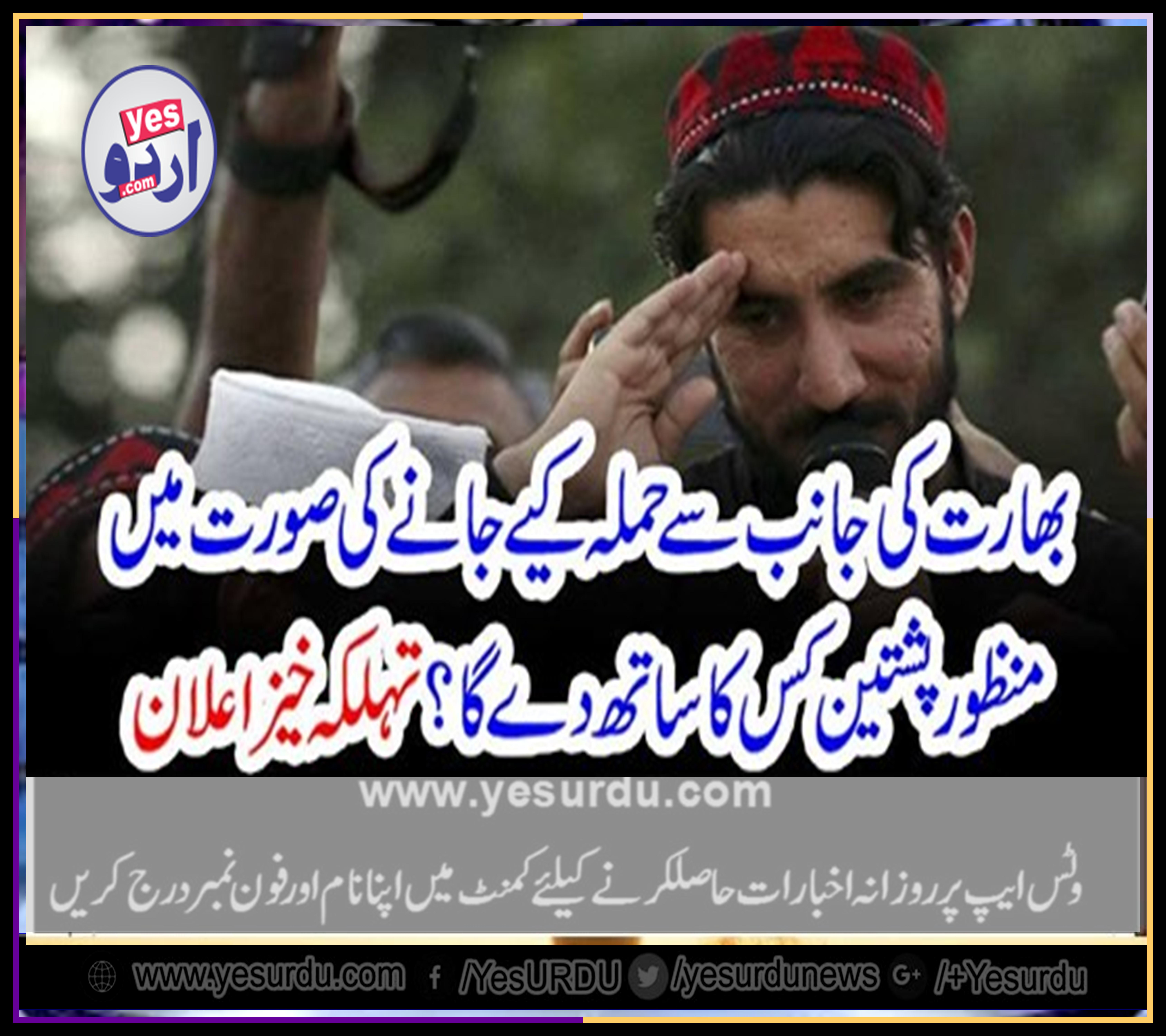 IF, BHARAT, ATTACKS, WHICH, COUNTRY, MANZOOR PASHTEEN, WILL, FAVOR, A, BIG, NEWS, HIT, THE, GLOBE