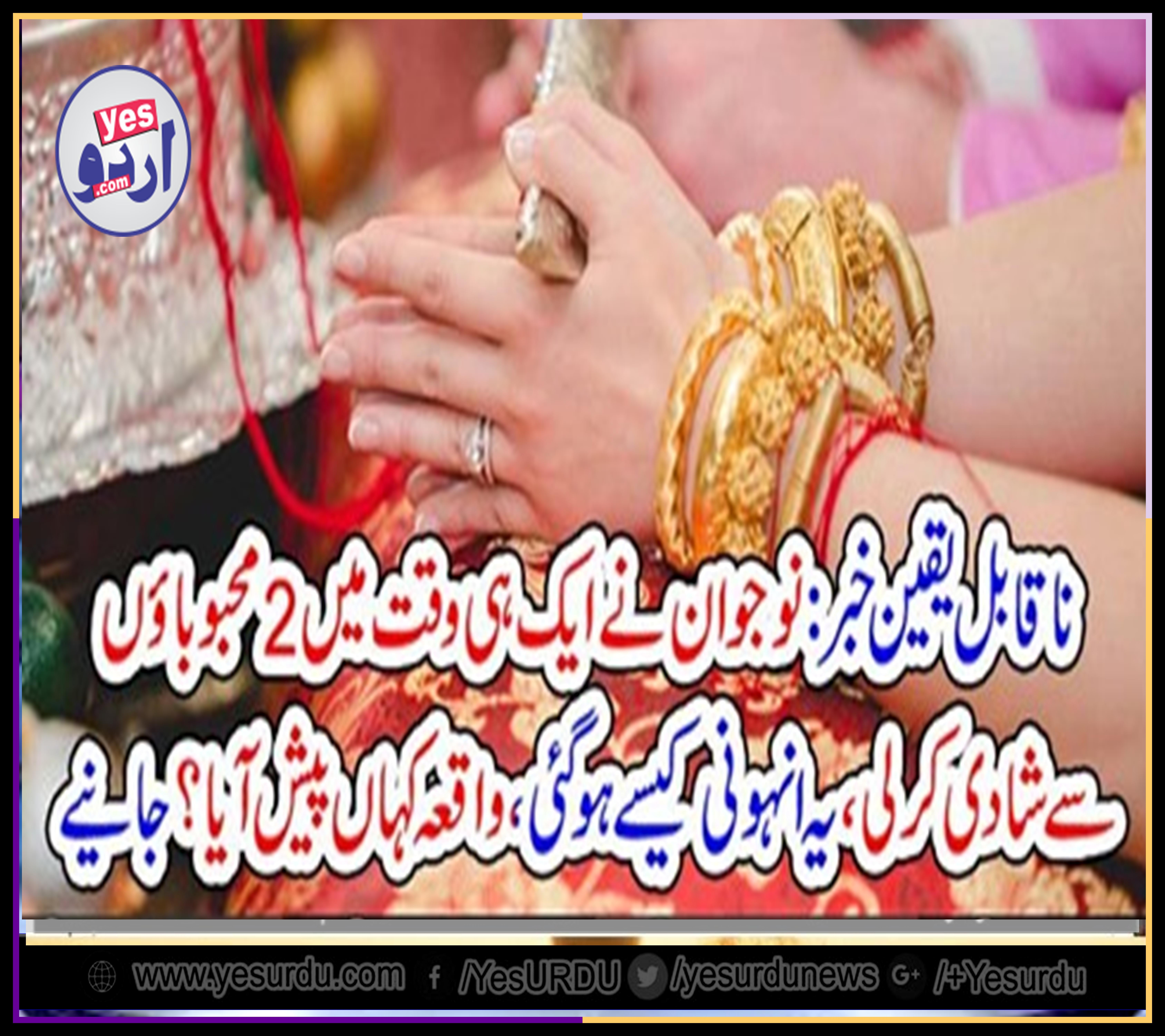 unbelievable, news, story, youngman, marrried, with, two, girl, friends, at, once
