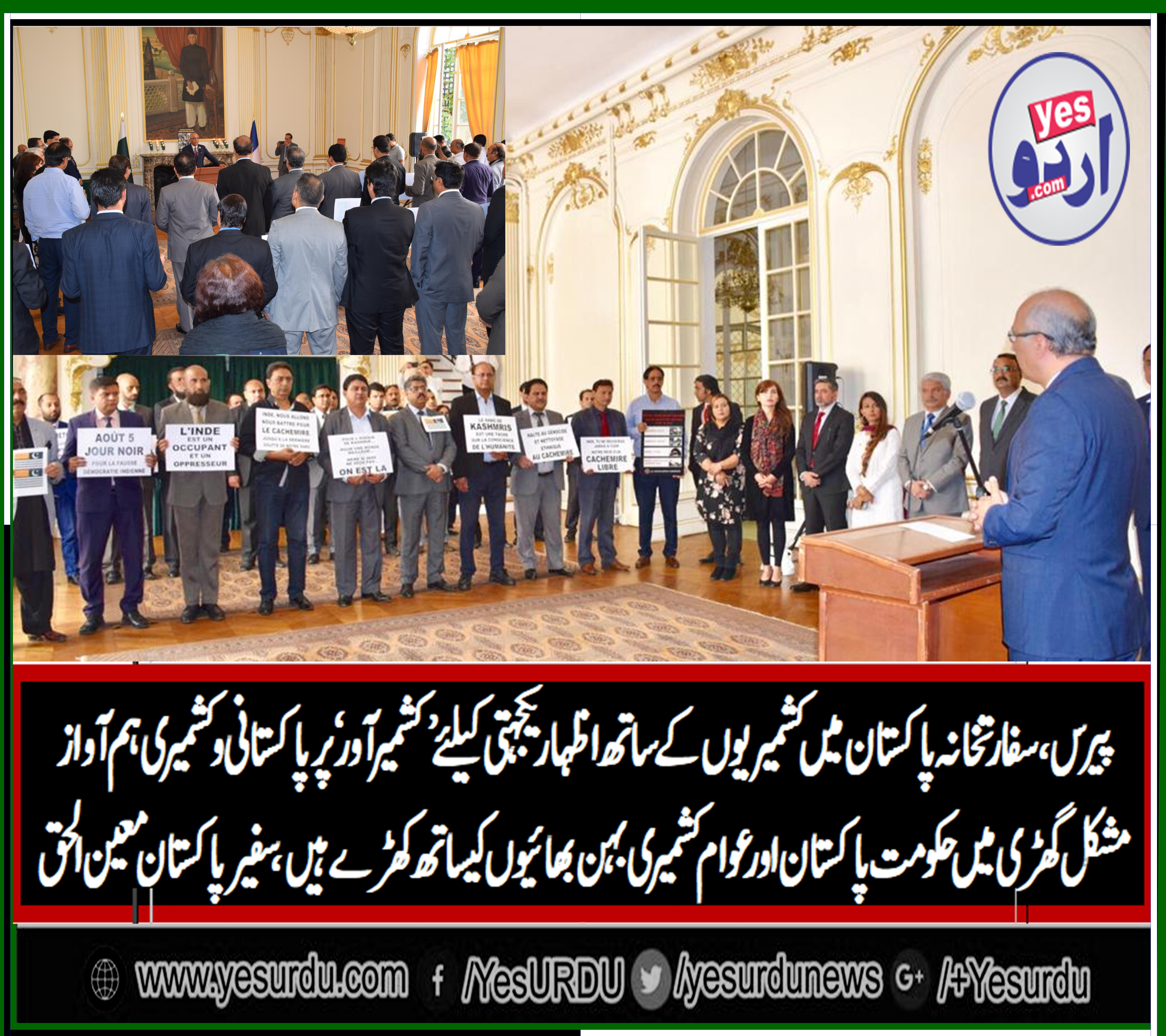 Pak, Community ,of, France, expressed ,solidarity, with ,Kashmiris, AT, EMBASSY, OF, PAKISTAN, IN, FRANCE