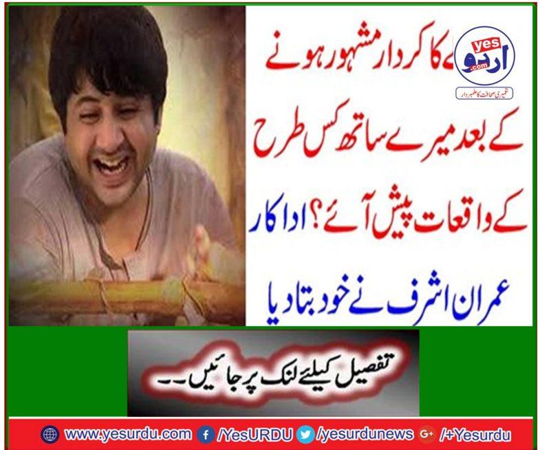 Actor Imran Ashraf himself