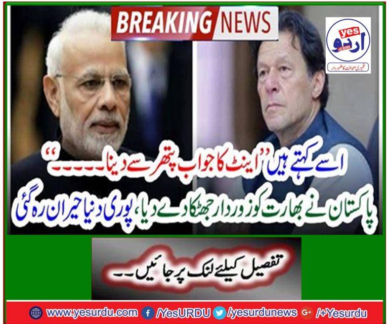 'Pakistan shocked India, the whole world was shocked