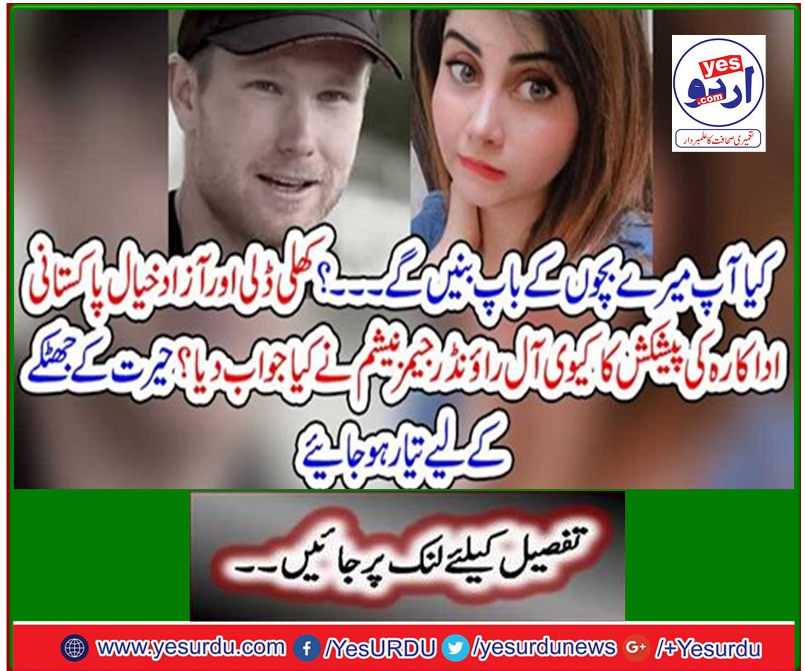 How did Kiwi all-rounder James Neesham respond to an open-minded and open-minded Pakistani actress? Get ready for a surprise shock