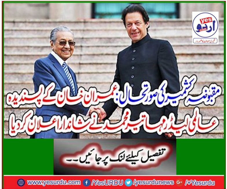 Imran Khan's favorite world leader, Mahathir Muhammad, made a wonderful announcement: the situation in occupied Kashmir