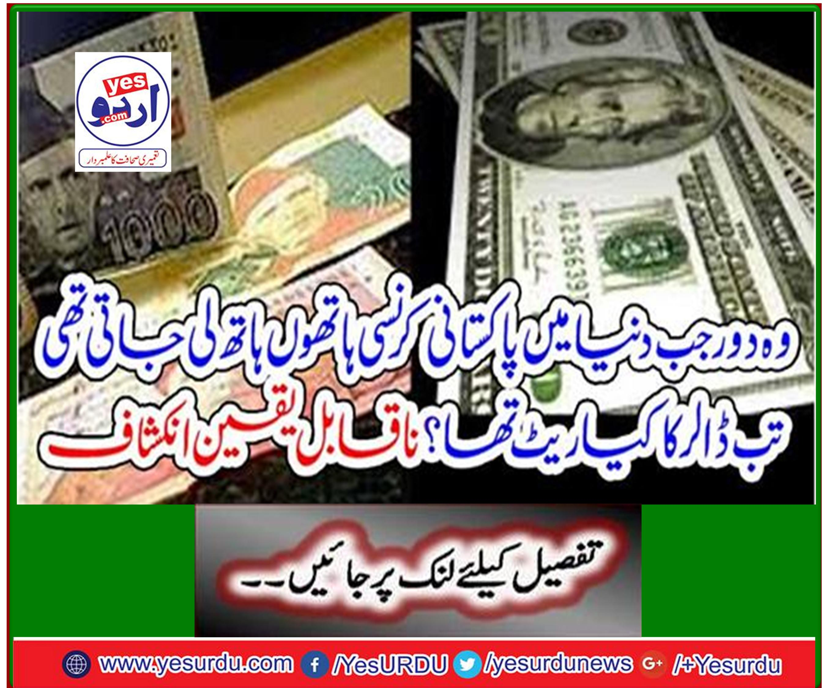What was the dollar rate in the world when Pakistani currency was taken in the world? Incredible discovery