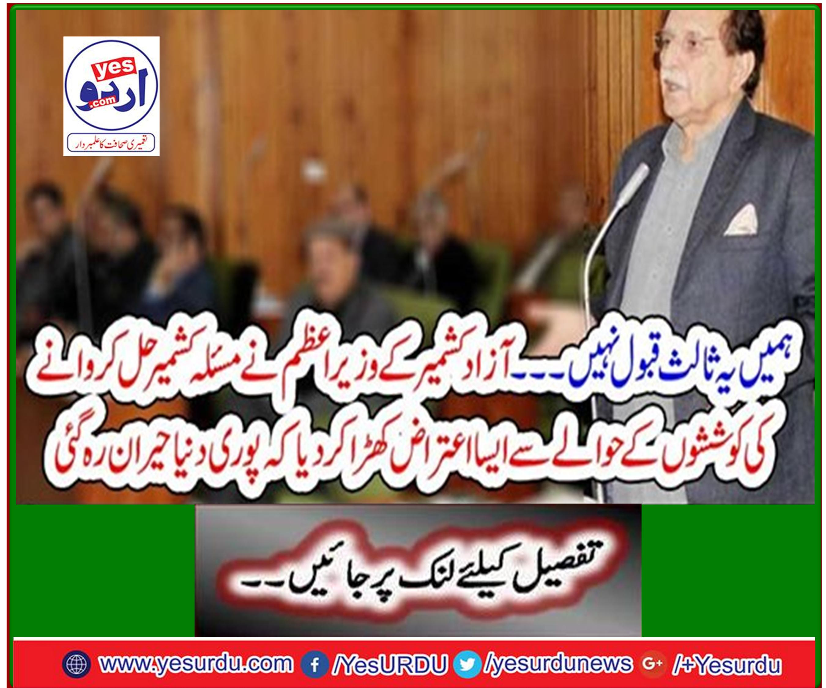 The Prime Minister of Azad Kashmir has raised an objection to the efforts of Kashmir to solve the problem that the whole world is shocked.