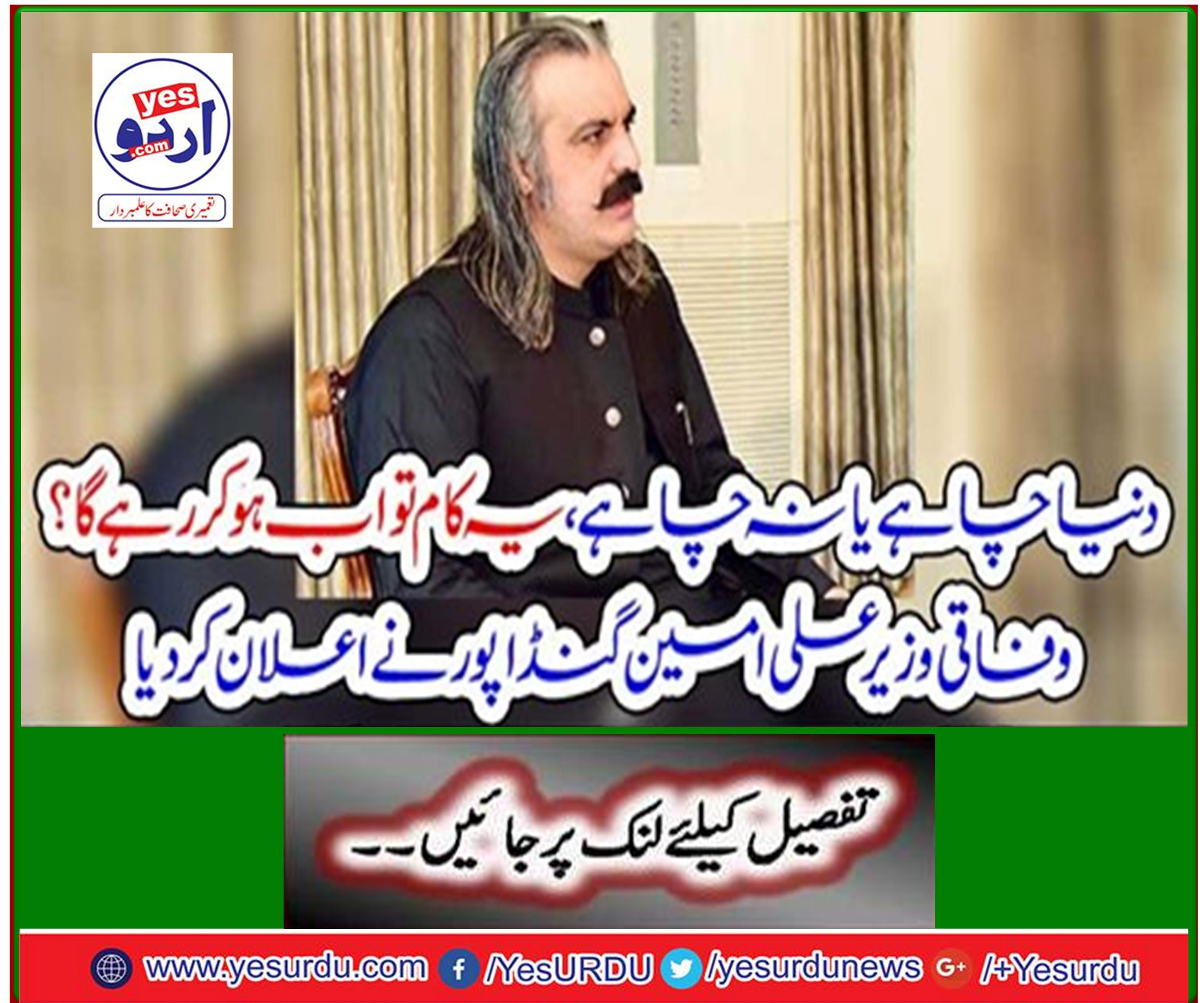 Whether the world wants it or not, will this work be done now? Federal Minister Ali Amin Gandapur announced