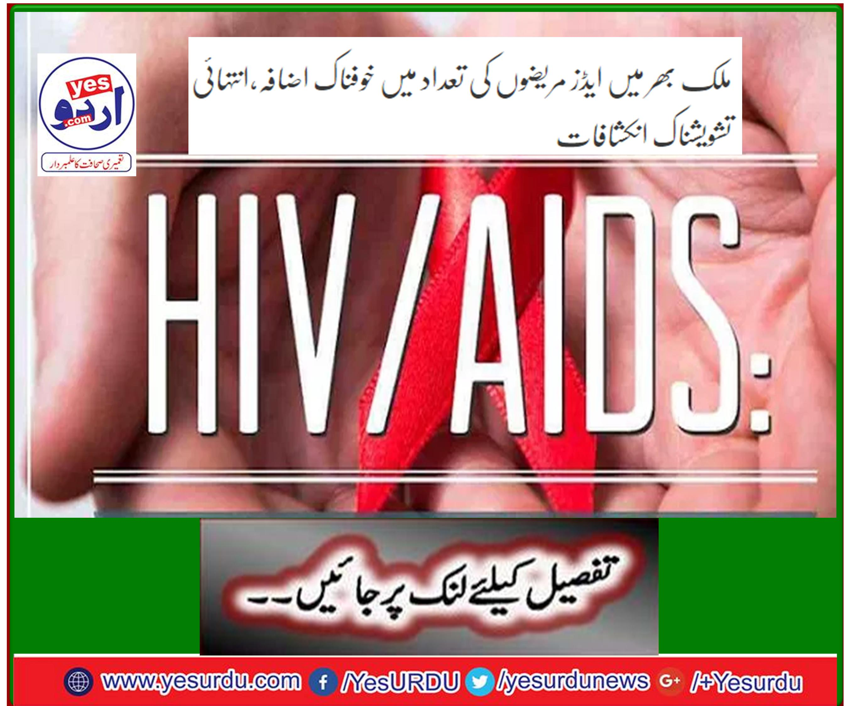 The alarming increase in the number of AIDS patients nationwide, very alarming revelations
