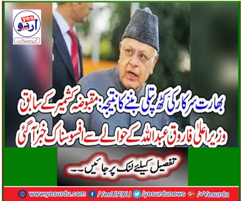 Sad news about former occupied Kashmir Chief Minister Farooq Abdullah