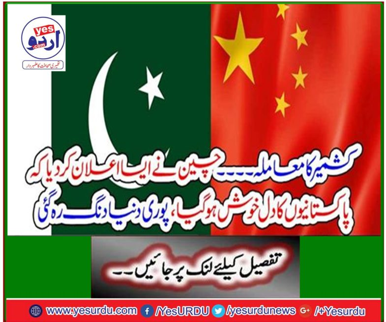 Breaking News: Kashmir issue ... China declared that the heart of Pakistanis was happy, the whole world was shocked