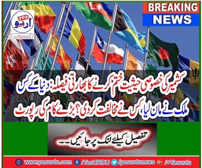 Breaking News: Indian decision to end Kashmir's special status: Which country in the world has accepted, who has opposed? Great job report