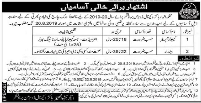 Irrigation Department Punjab Jobs 2019 for Computer Operator and Baildar (Bahawalnagar)