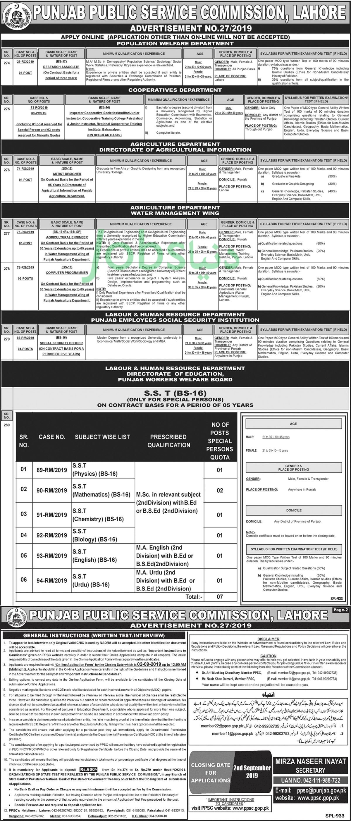 PPSC Jobs (27/2019): 79+ Inspectors, SST Teachers & Other in Punjab Government