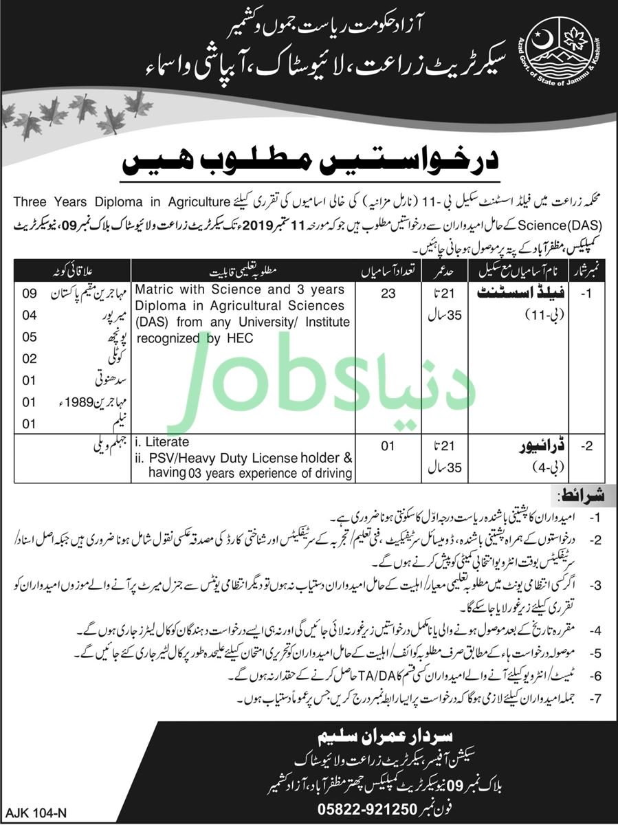 AJK Agriculture, Livestock & Irrigation Department Jobs 2019 for 24+ Field Assistants & Driver