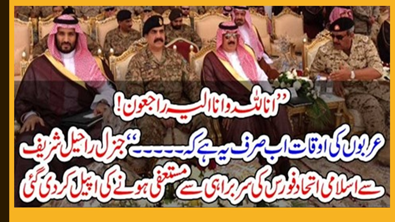 gen retired, raheel shareif, asked, by, saudi arab, to, resign, as, commander, of, Islamic, coalition