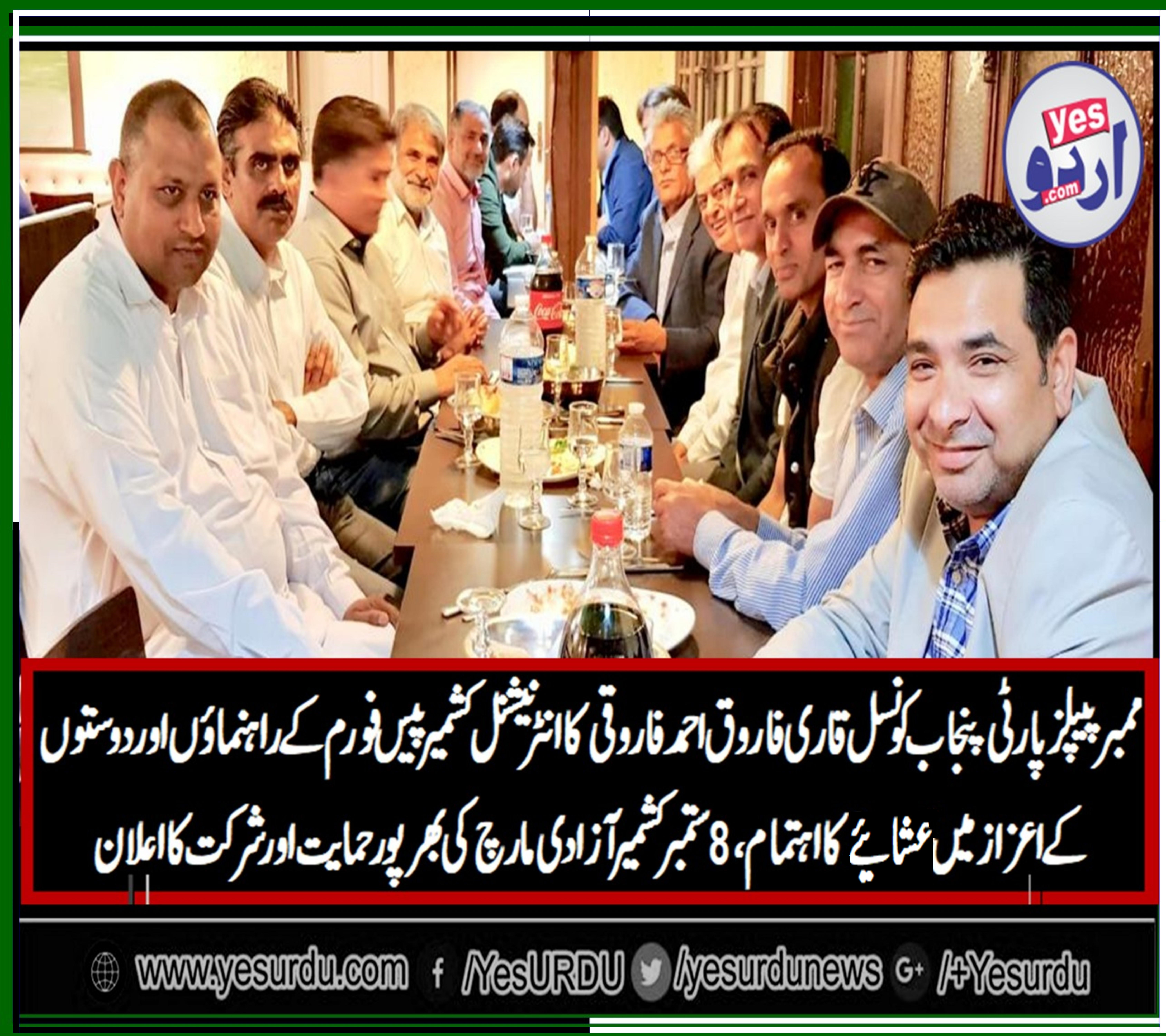 qari farooq ahmed farooqi, arranged, a, grand, dinner, in, favor, of, International, Kashmir, Peace, forum, representatives, and, friends, in, view, of, 8th, September, rally, in, Paris,