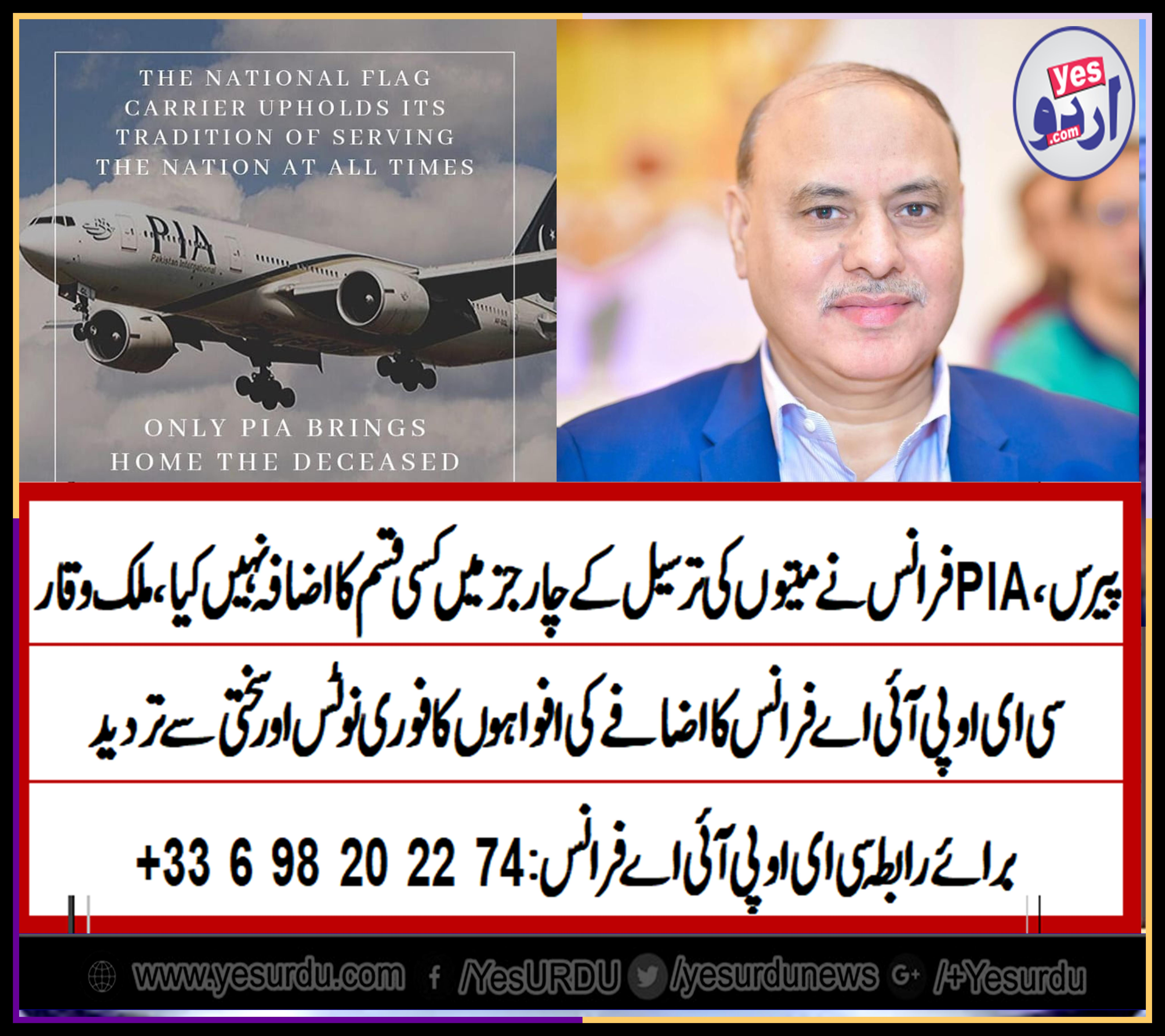 CEO, PIA, FRANCE, MALIK WAQAR, CONDEMNED, LIES, SPREADING, AROUND, ABOUT, PIA, INCREASING, CHARGES, OF, DEAD, BODIES, CARRIAGE, TO, PAKISTAN, FROM, FRANCE