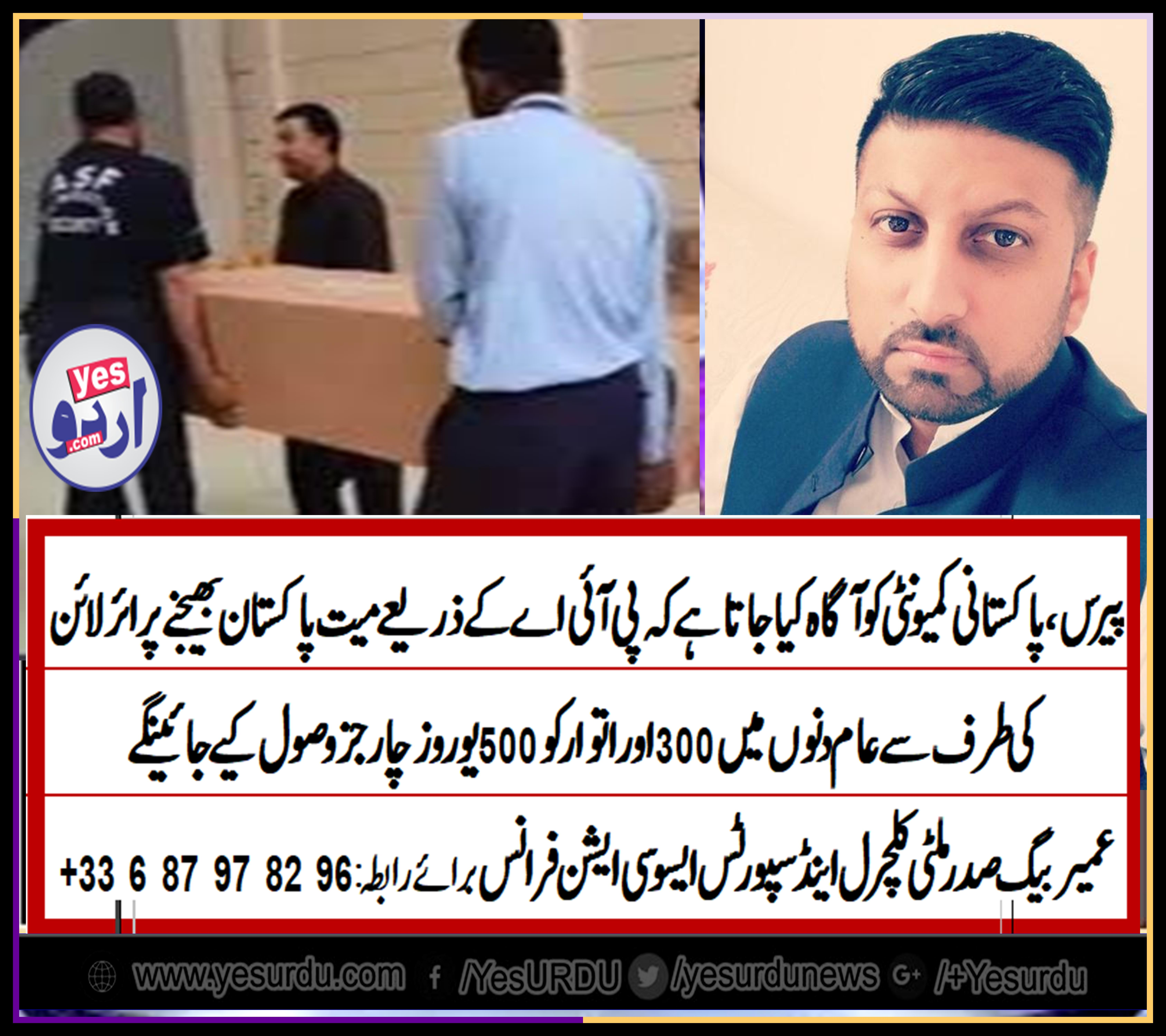 umair baig, president, multi cultural, and, sports, association, France, announced, new, rates, for, carriage, of, dead, bodies, to, Pakistan, France, by, PIA