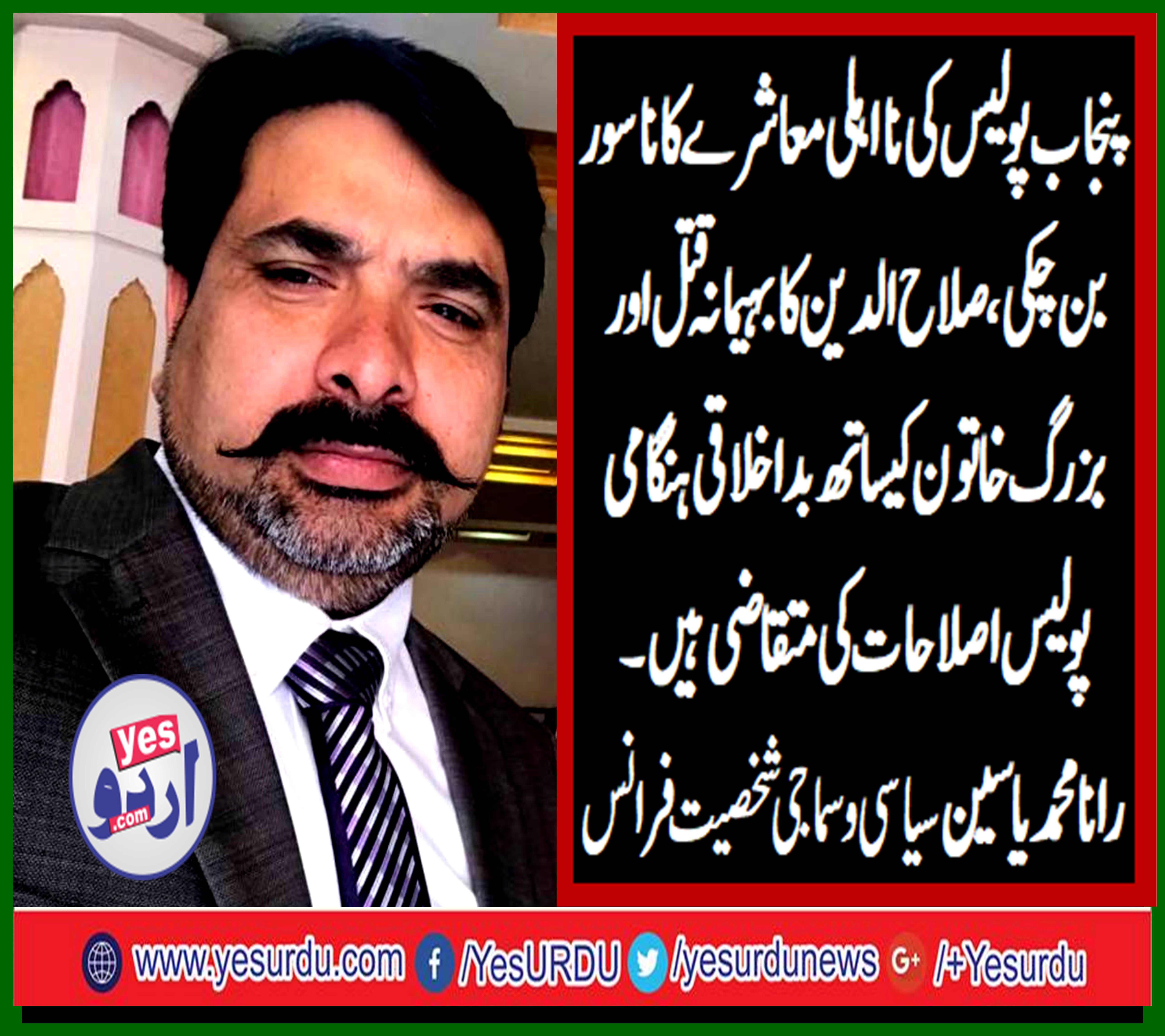 RANA MUHAMMAD YASEEN, SOCIAL, PERSONALITY, FRANCE, SAYS, POLICE, FORMATION, IS, NEED, OF, TIME, IN, PAKISTAN