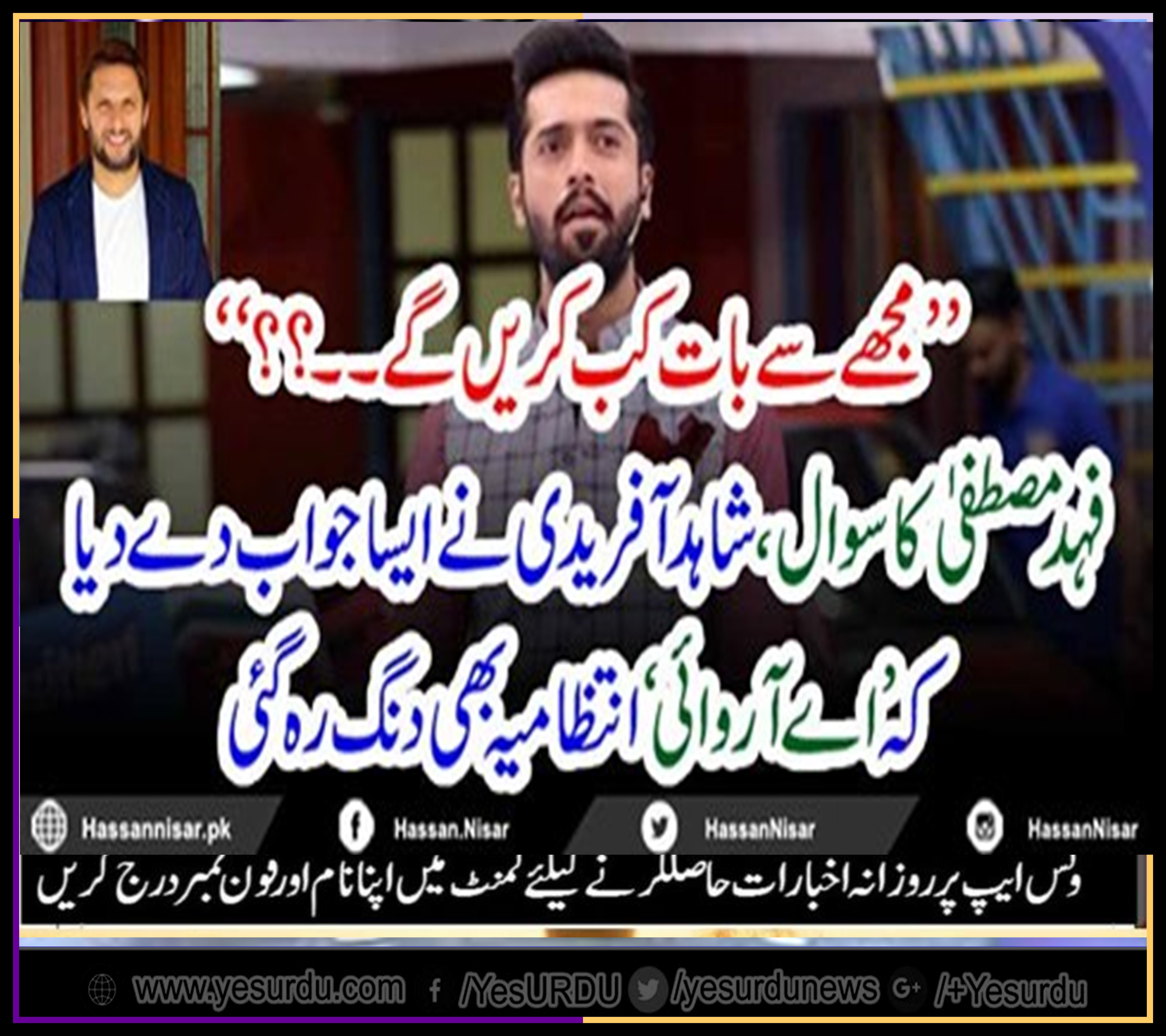 Fahad Mustafa, asked, shahid afridi, when, will, you, answer, me, shahid afridi's, funny, answer, gone, viral, on, social media