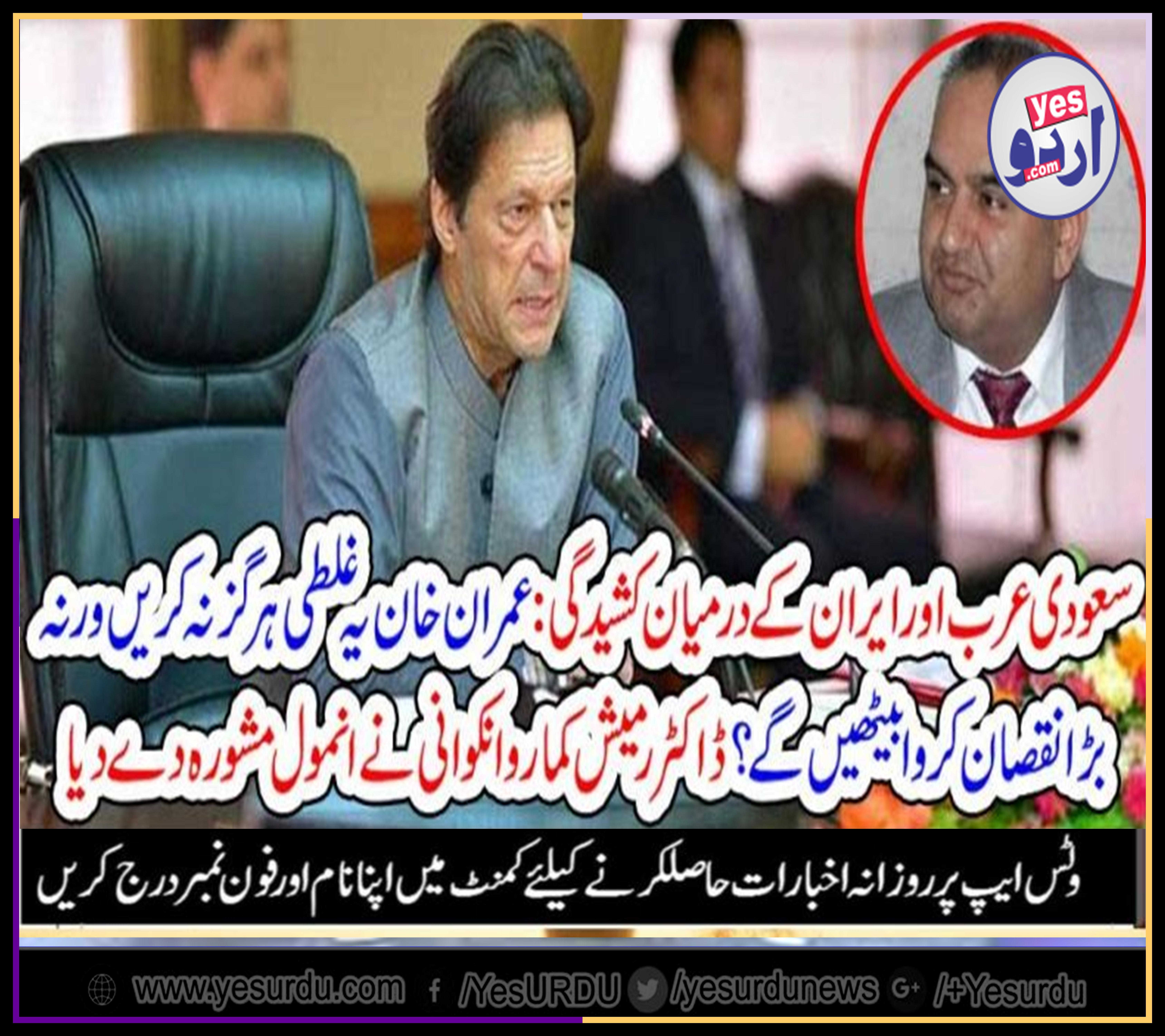 IMRAN KHAN, SHOULD, GET, AWAY, FROM, IRAN, SAUDI, ARRABIA, TENSION, OTHER WISE, THERE, CAN, BE, A, BIG, LOSS, SAYS, PTI, LEADER, RAMESH KUMAR