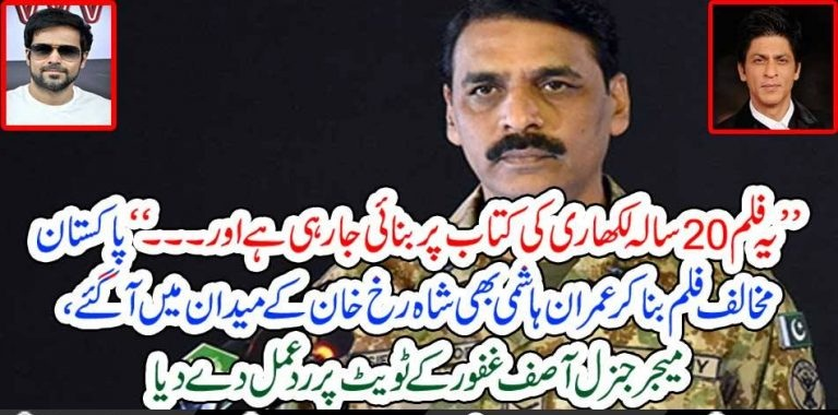 IMRAN HASHMI, ON, DG ISPR'S, RADAR, ON, MAKING, ANTI, PAKISTAN, WEB SIREIS, KNOW, THE, STATEMEN,T OF, ISPR