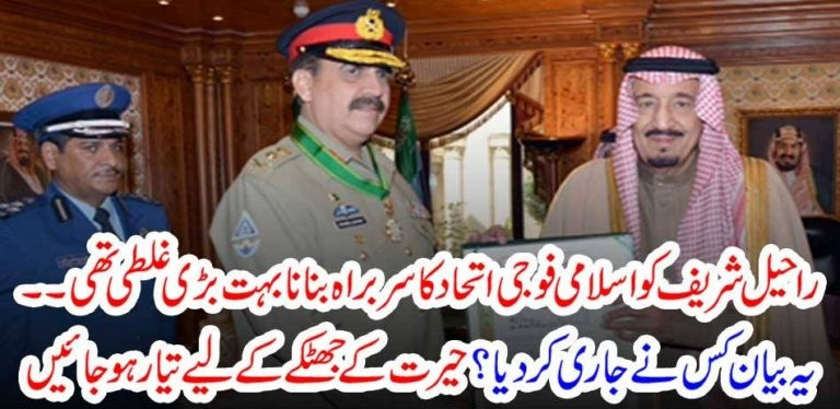 RAHEEL SHARIEF, TO, BE, COMMANDER, OF, ISLAMIC, ALLIANCE, ARMY, WAS, BIGGEST, MISTAKE