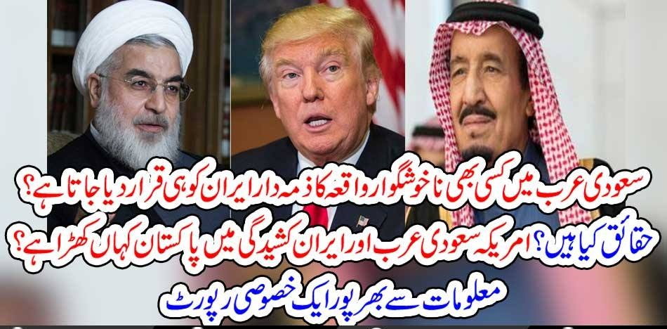 FOR, ANY, INCIDENT, IN, SAUDI ARABIA, ALWAYS, FIGURES, POINTED, TOWARDS, IRAN, SAYS, HASSAN ROOHANI
