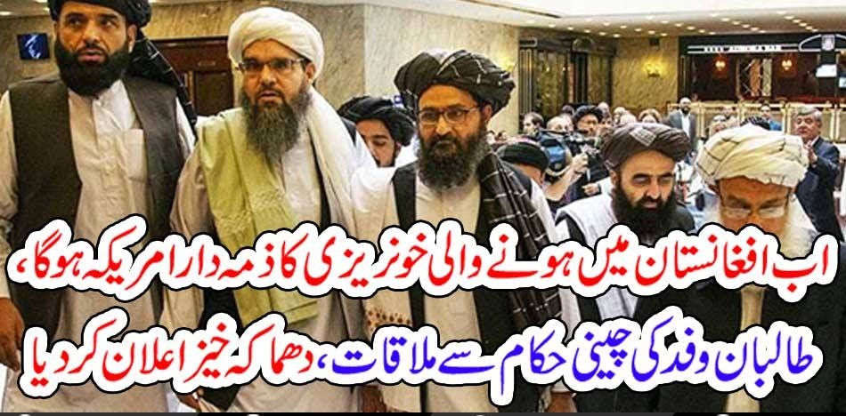 AMERICA, RUN, AWAY, FROM, TALKS, AT, THE, LAST, MINUTE, SAYS, AFGHAN, TALIBAN, TO, CHINIESE, DELEGATION