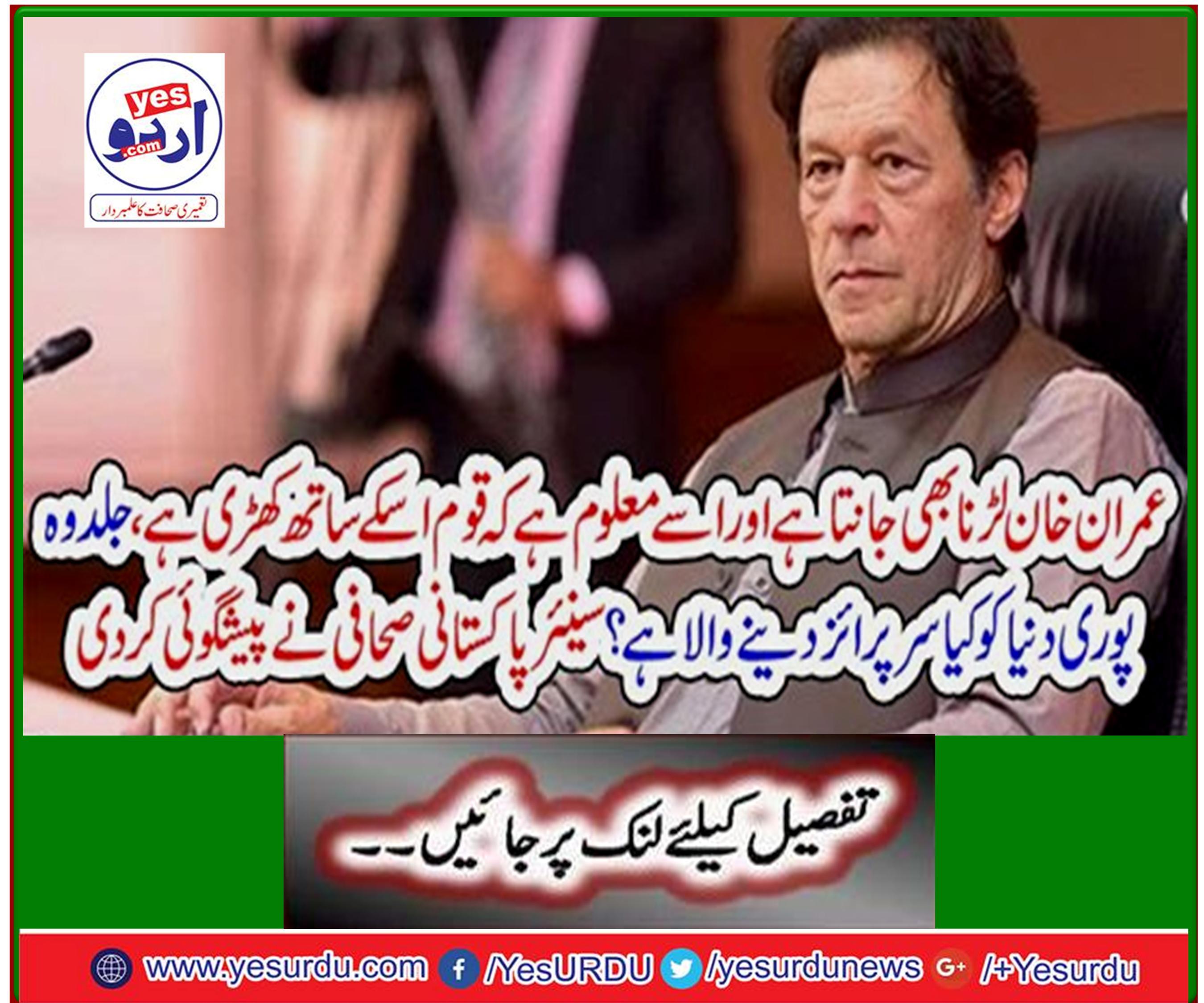Senior Pakistani journalist predicted