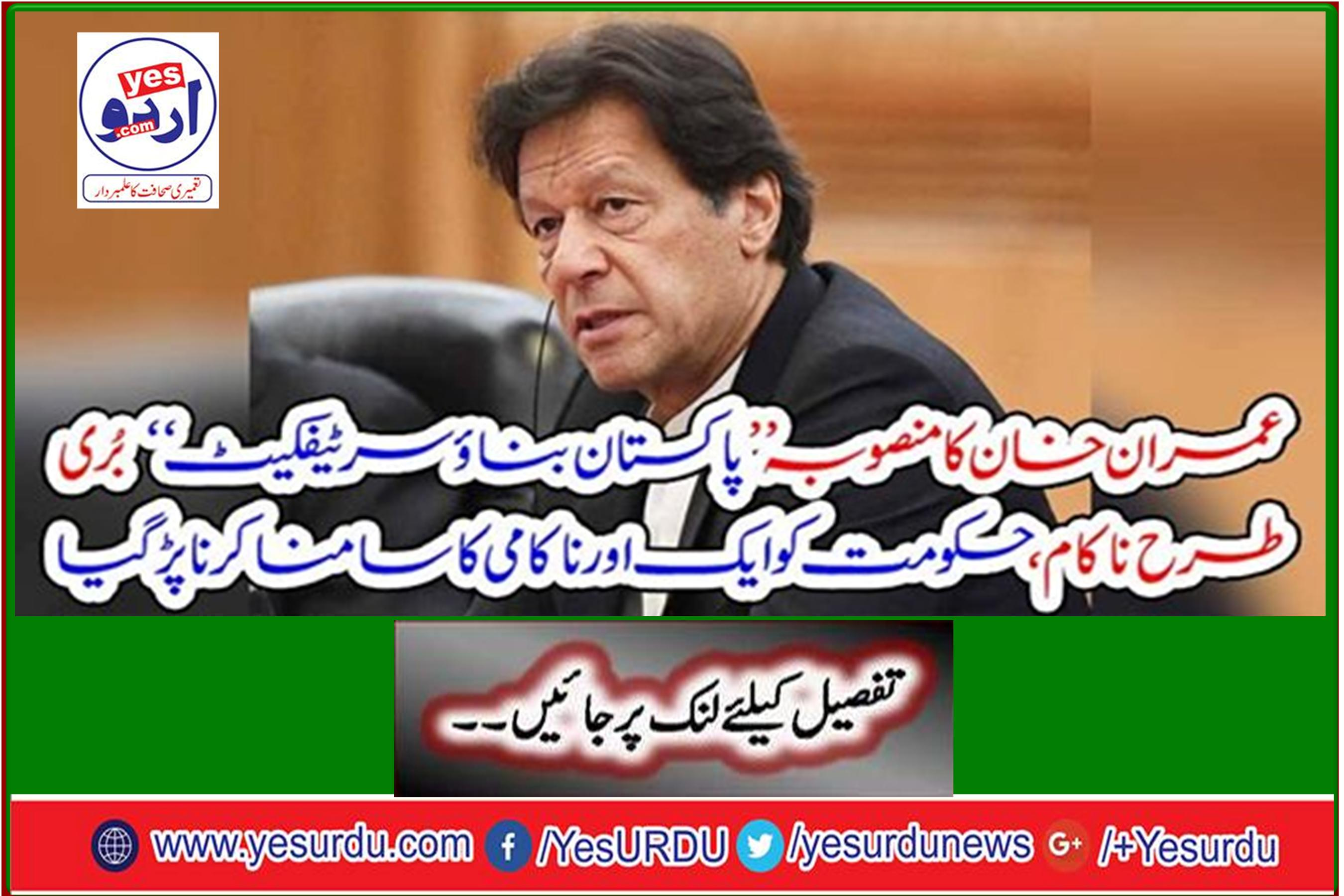 """Imran Khan's plan """"Pakistan Build Certificate"""" failed miserably, the government suffered another failure"""