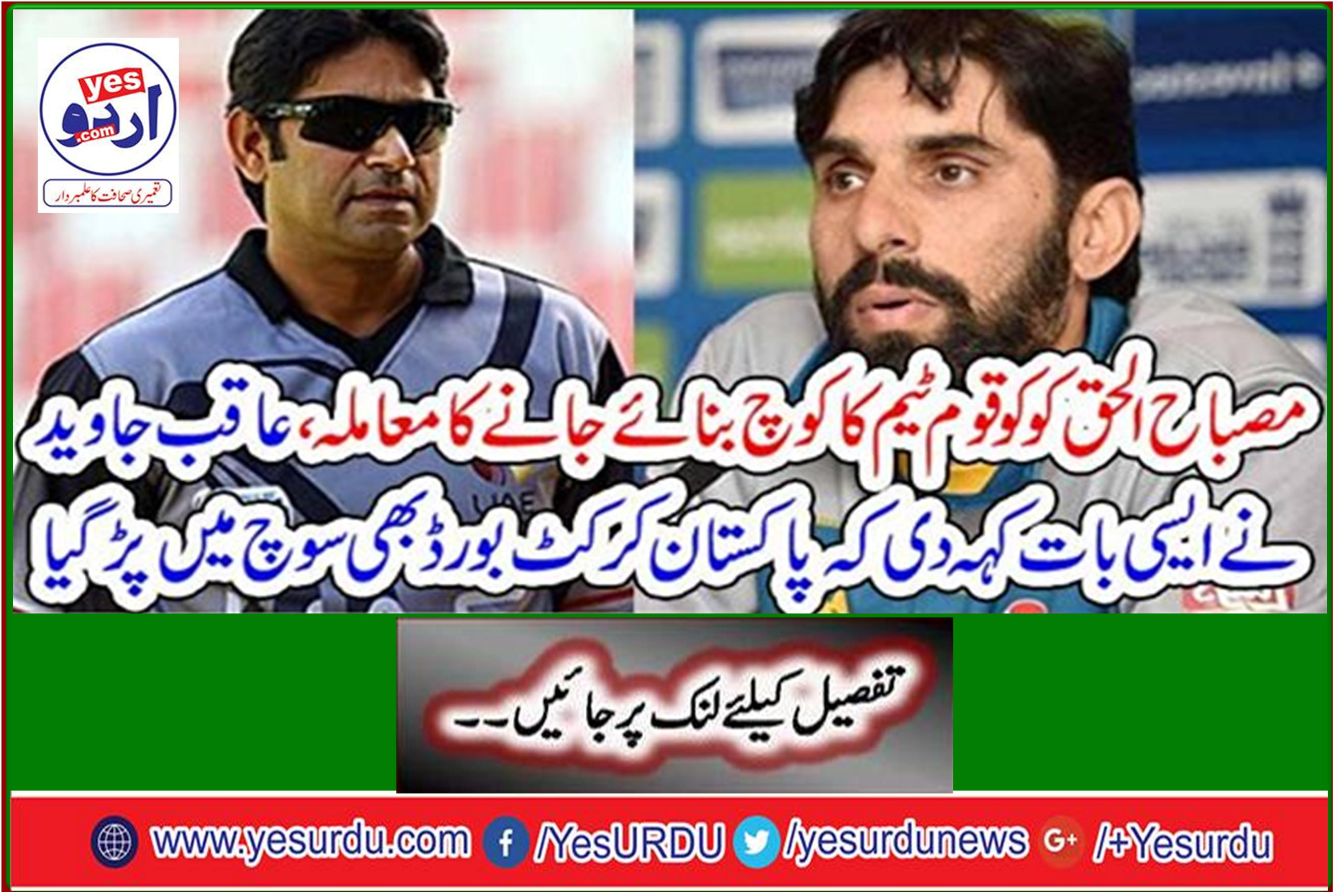 The issue of Misbah-ul-Haq being made coach of the national team, Aqeb Javed said that the Pakistan Cricket Board was also thinking.