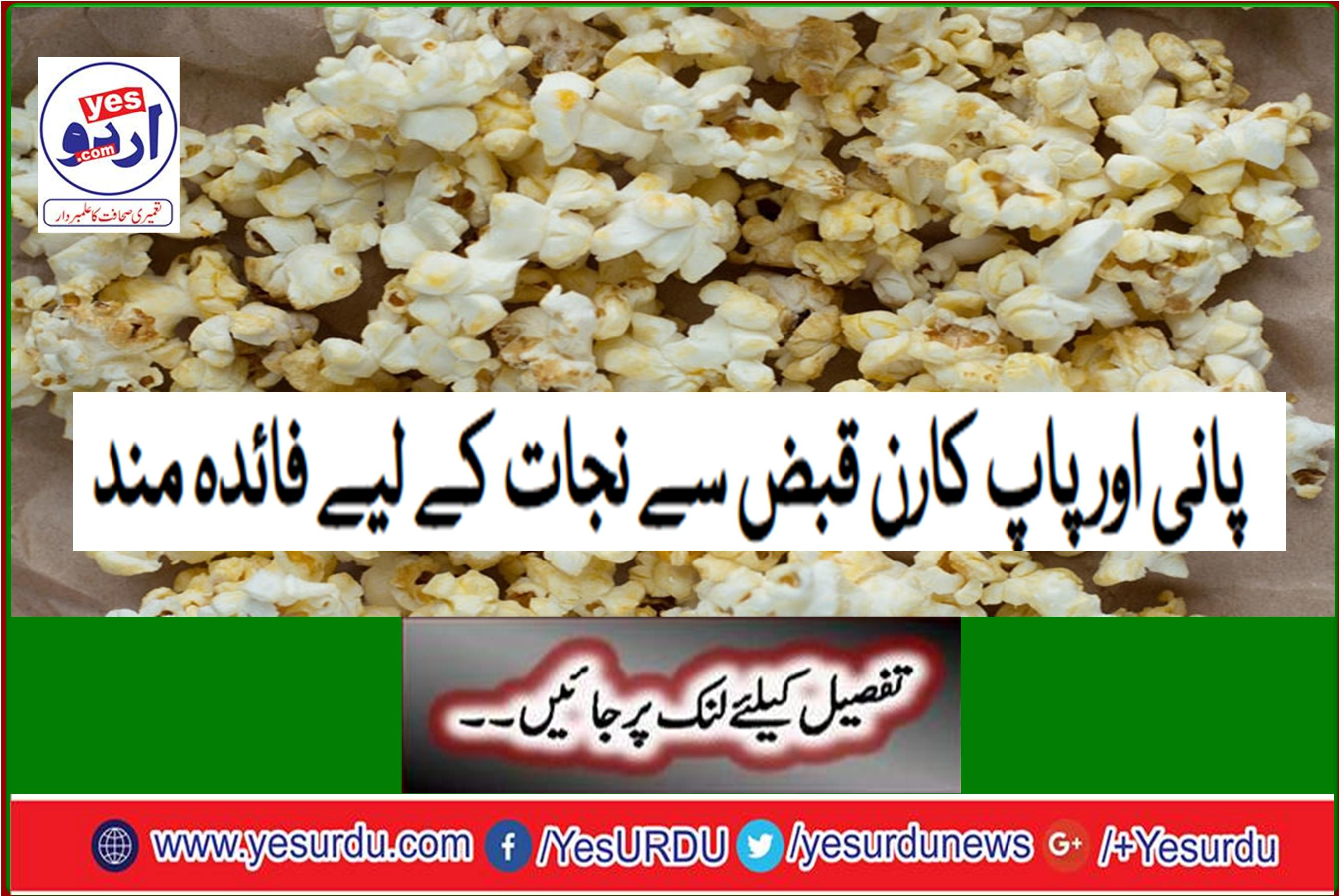 Benefit from water and popcorn constipation