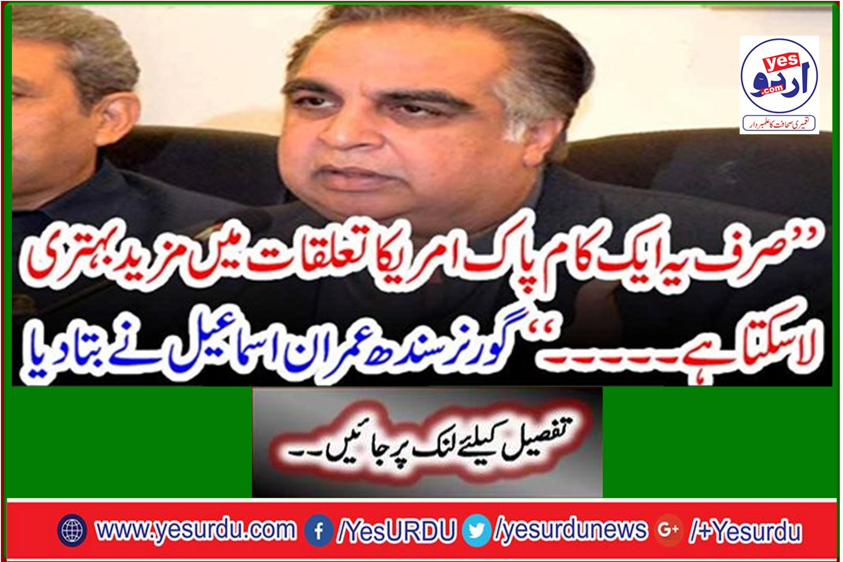 """Only one such act can improve Pak-US relations ..."" Governor Sindh Imran Ismail said."