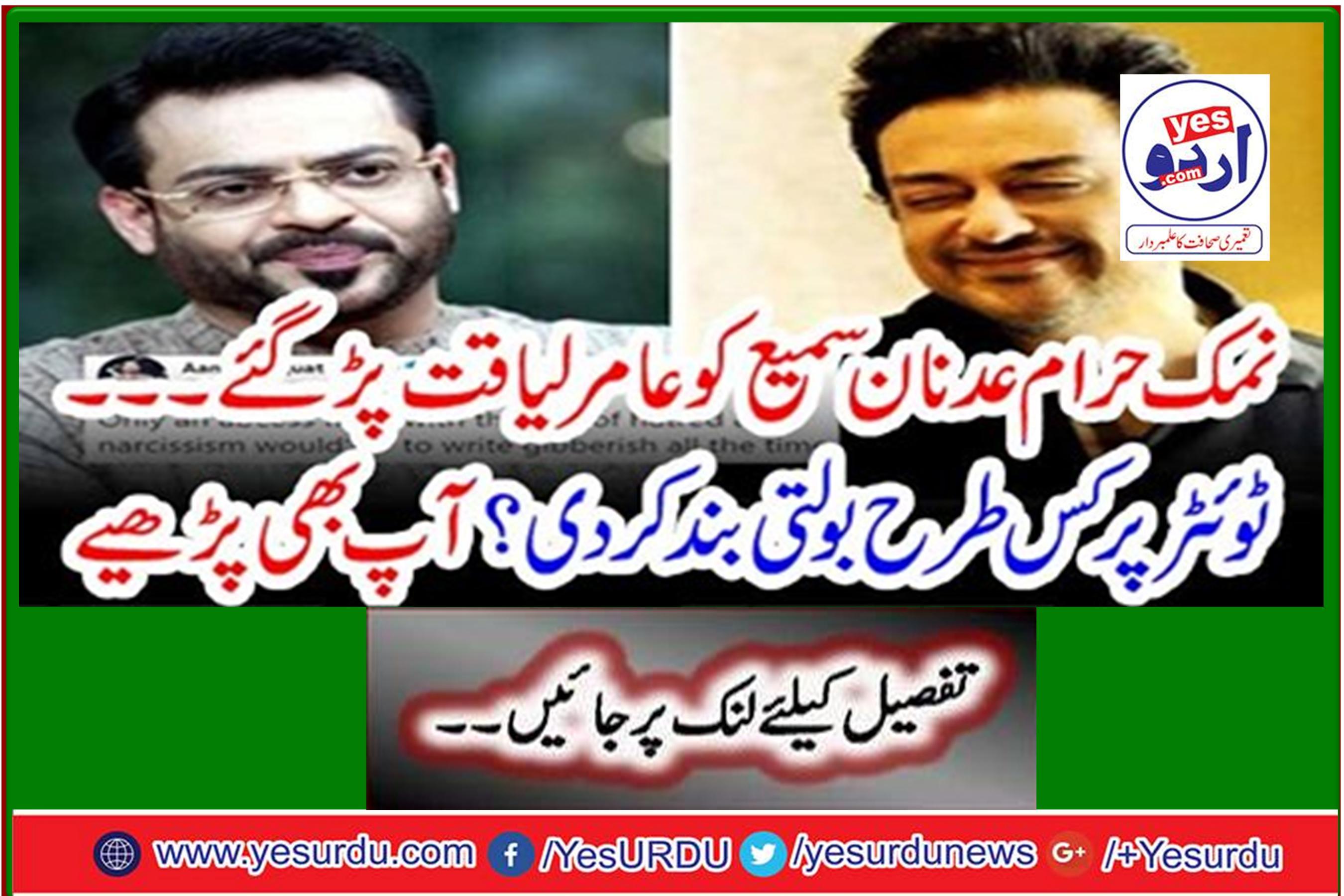 Salt Haram Adnan Sami got Amir Liaquat ... How did you stop speaking on Twitter? You also read