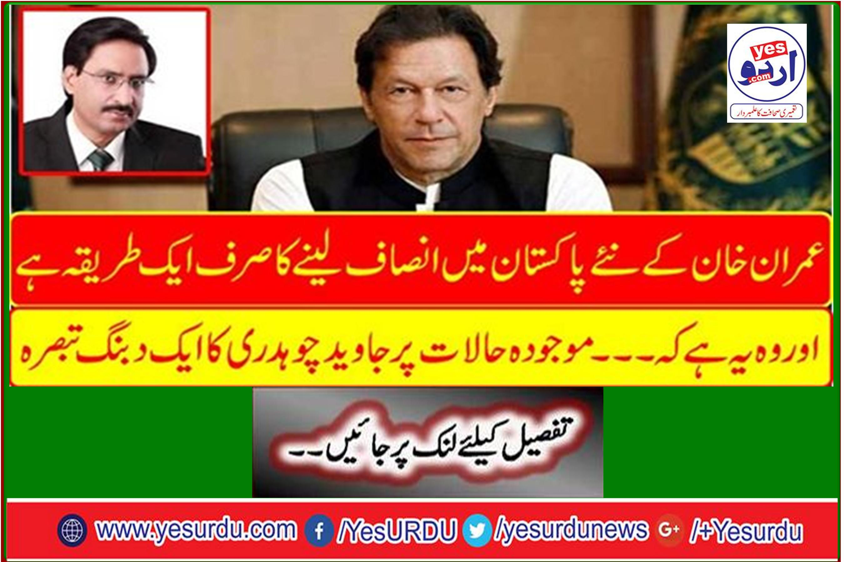 There is only one way to get justice in Imran Khan's new Pakistan and that is ... A shocking comment from Javed Chaudhry on the current situation