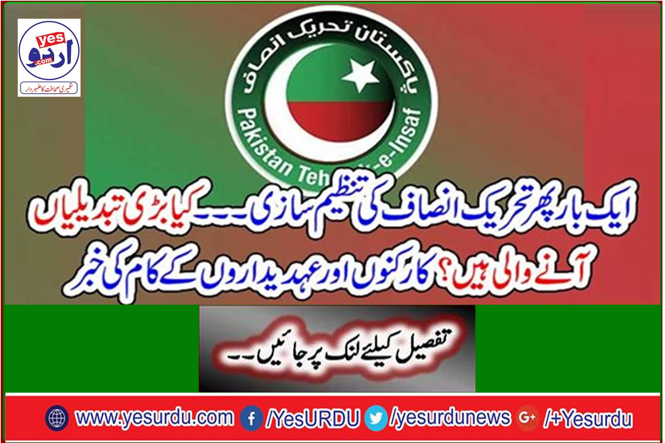 Once again the organization of PTI - What big changes are coming? News of the work of workers and officials