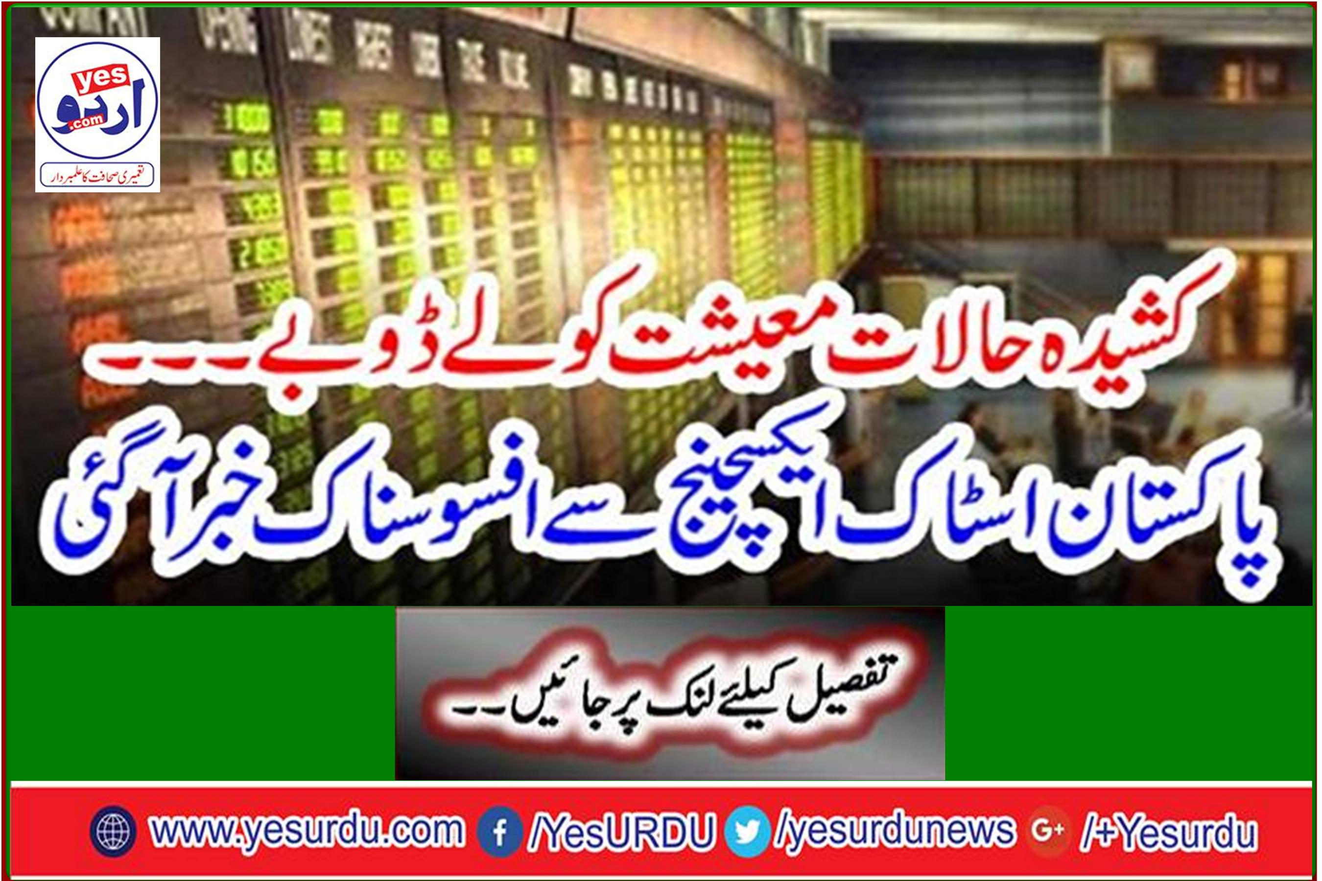 Stressful conditions will plunge the economy ... Sad news came from the Pakistan Stock Exchange