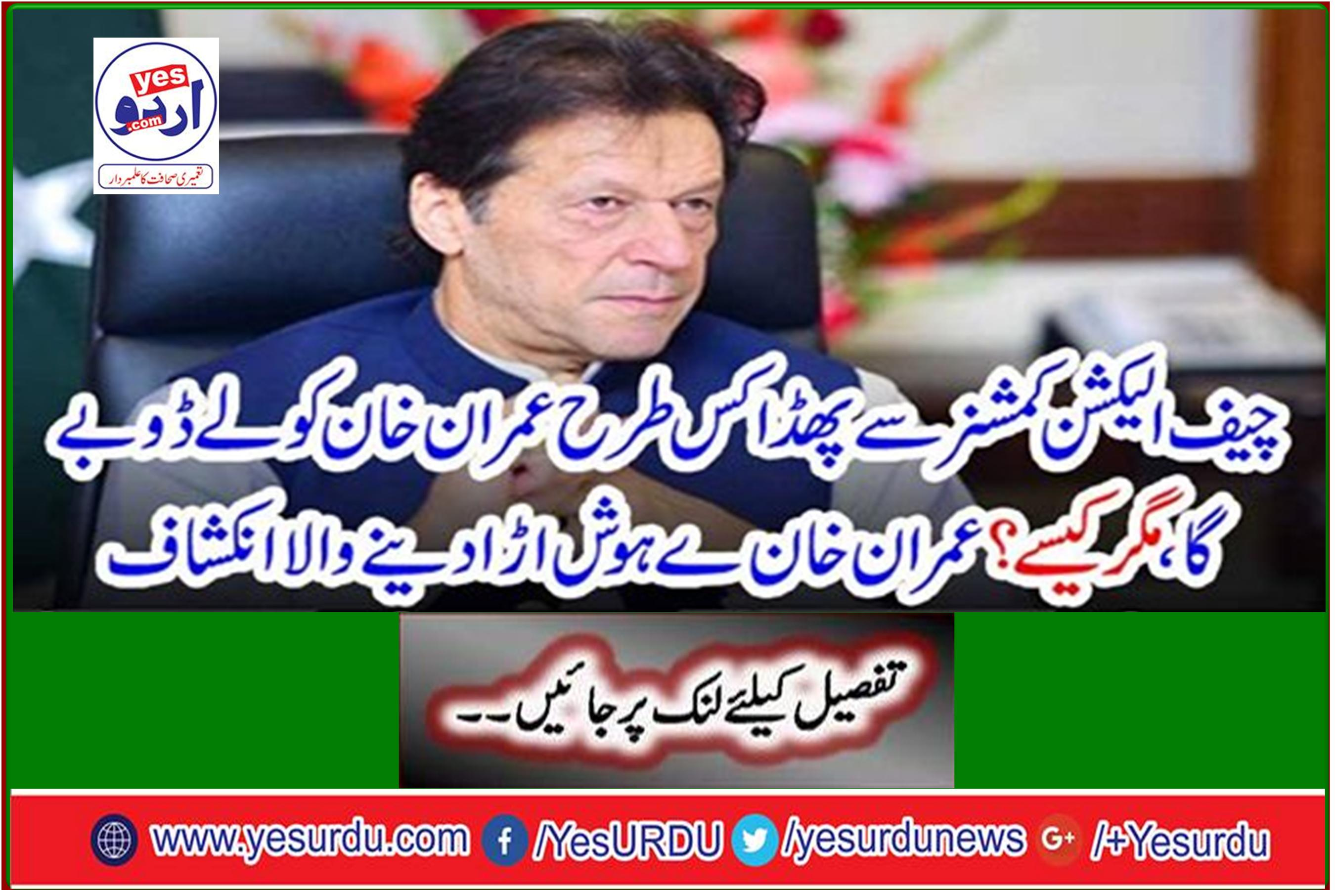How will Imran Khan get drowned by the Chief Election Commissioner, but how? Imran Khan's astonishing anecdote
