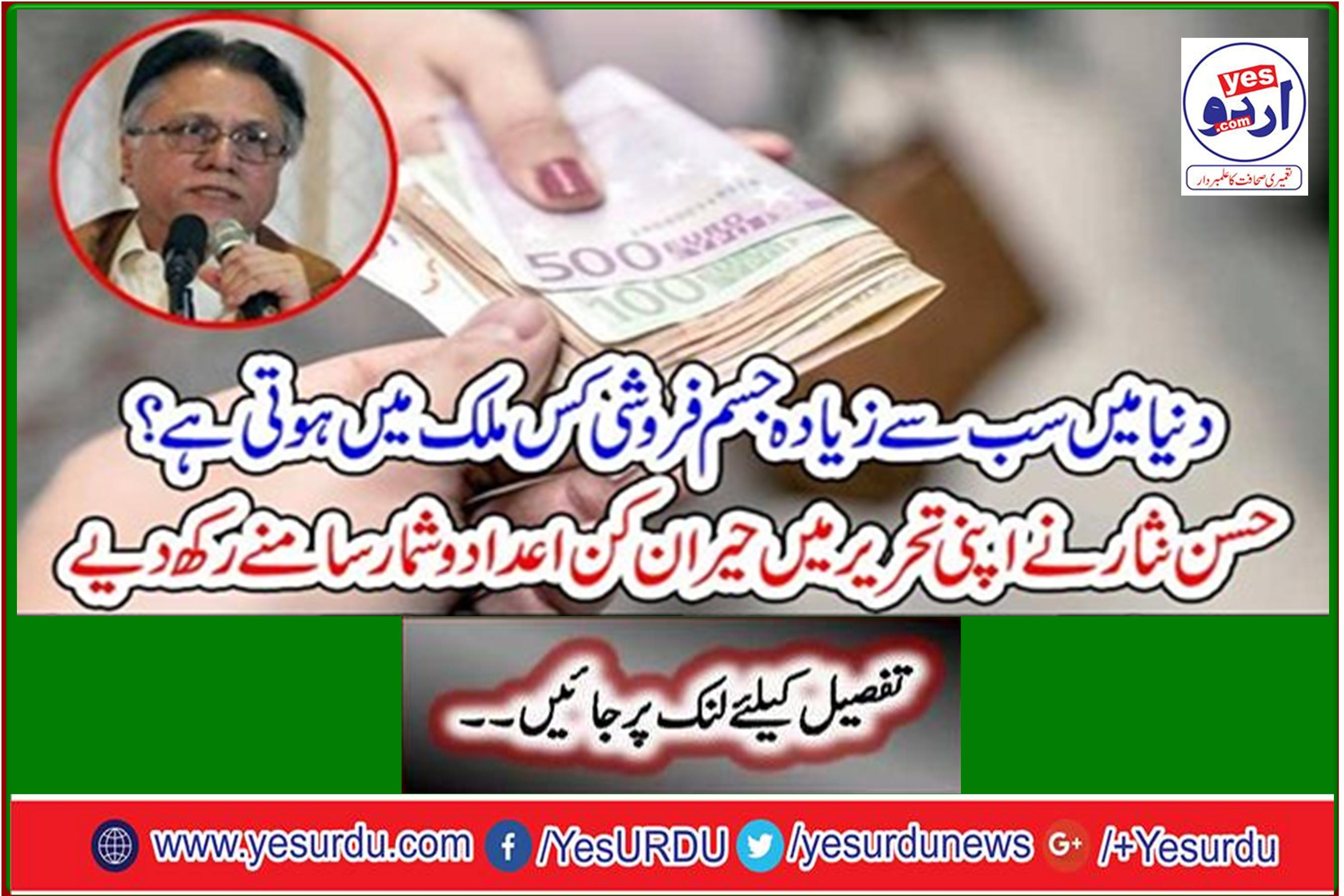 Hassan Nisar in his writing put up amazing figures