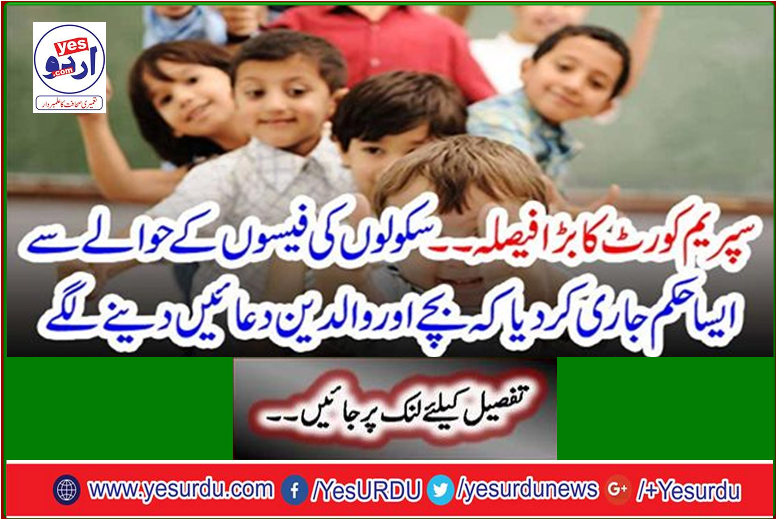 Supreme Court decision - With regards to school fees, an order was issued that parents start praying
