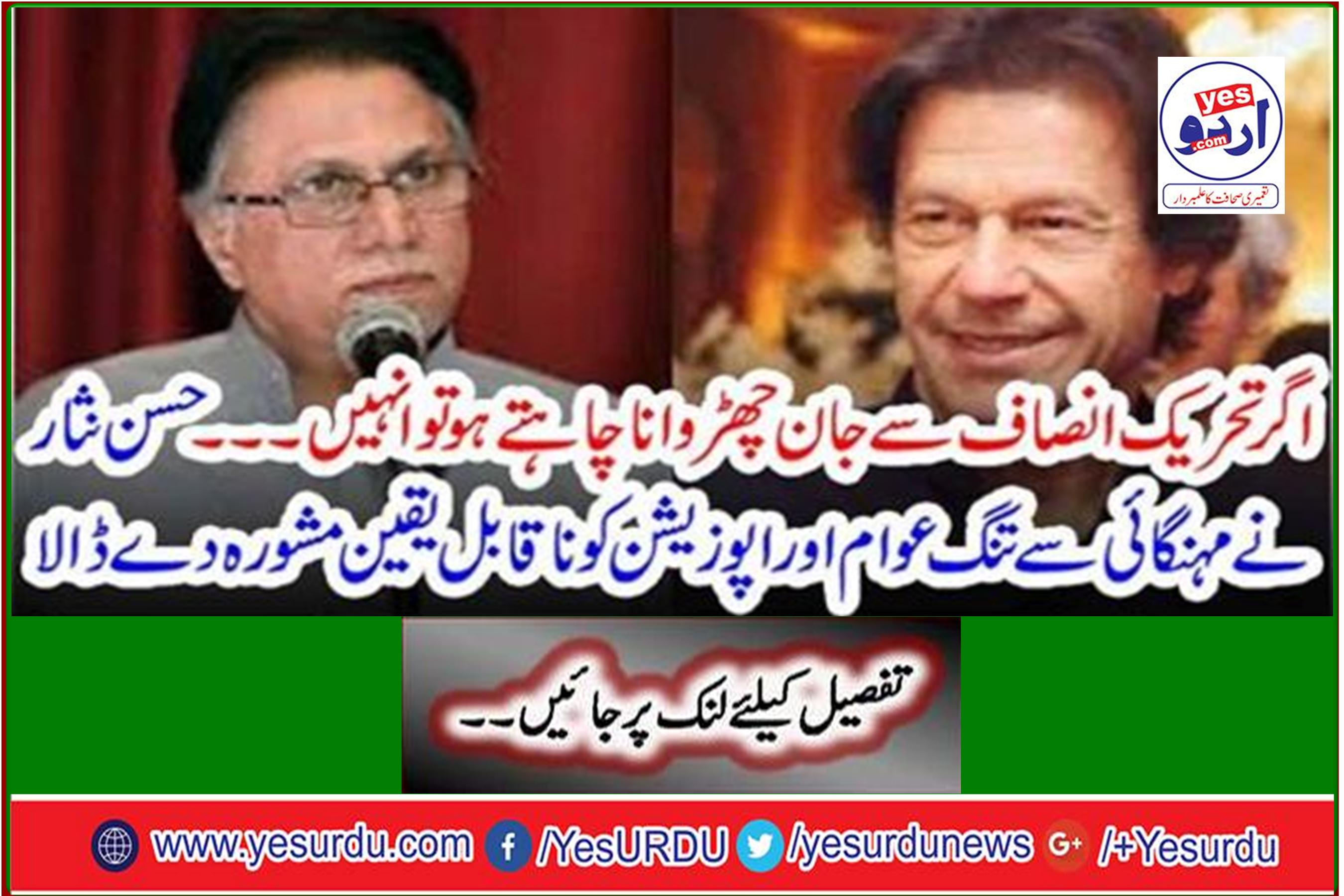 Hassan Nisar has given incredible advice to the people and the opposition who are inflated