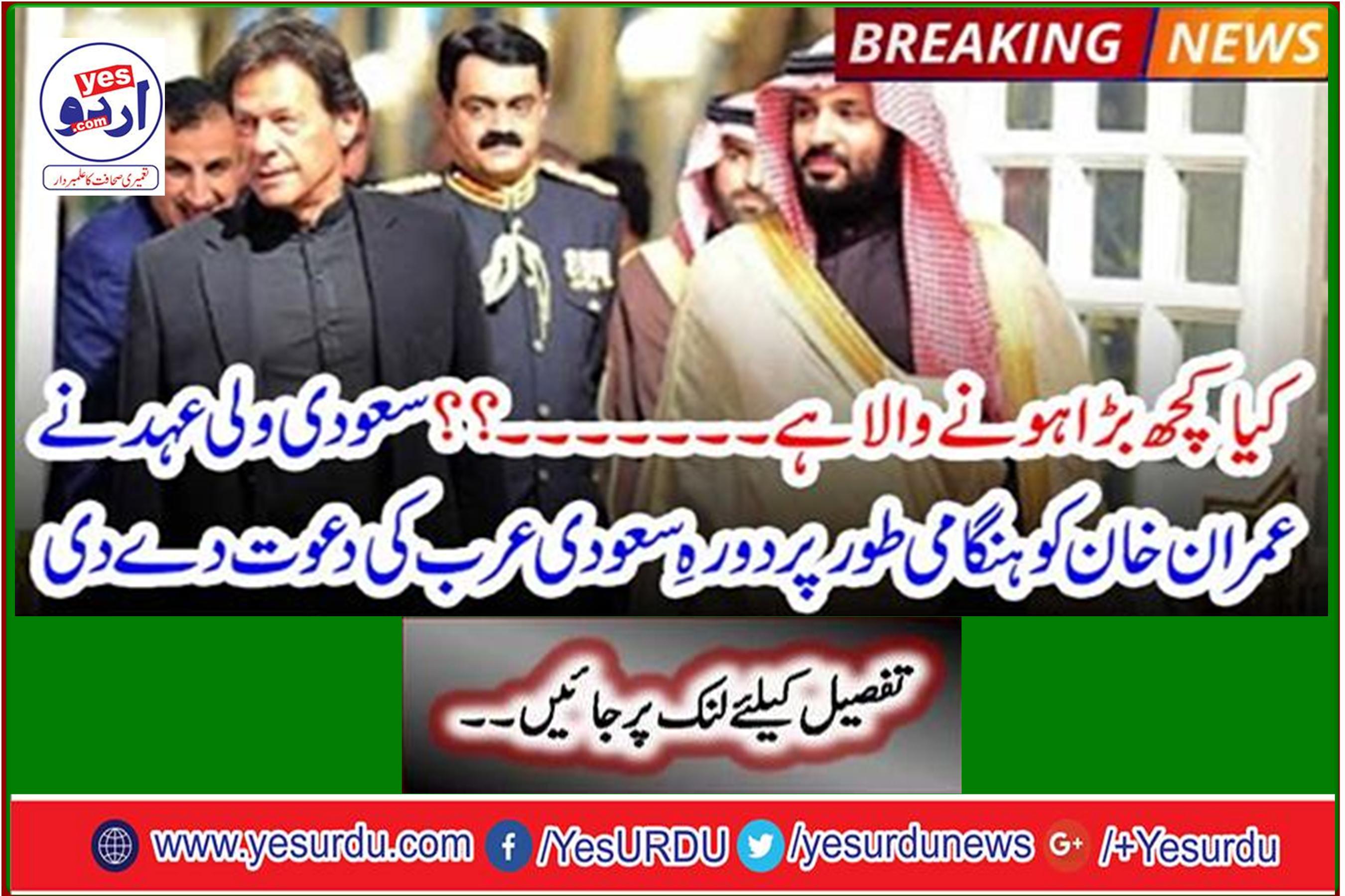 Saudi Arabia pledges emergency visit to Saudi Arabia to Saudi Arabia