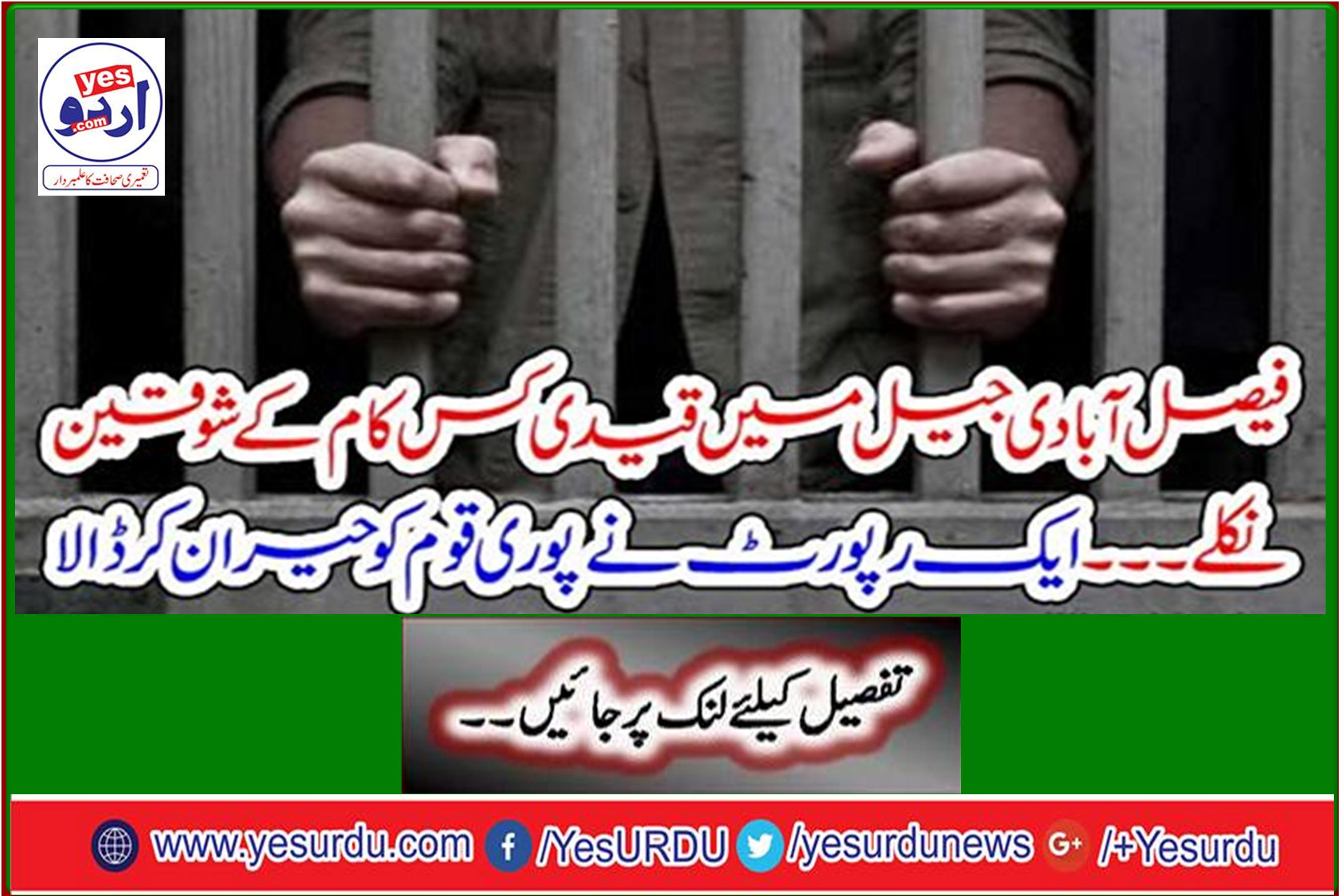 Prisoners in the Faisalabad Jail look for work. One report shocked the whole nation