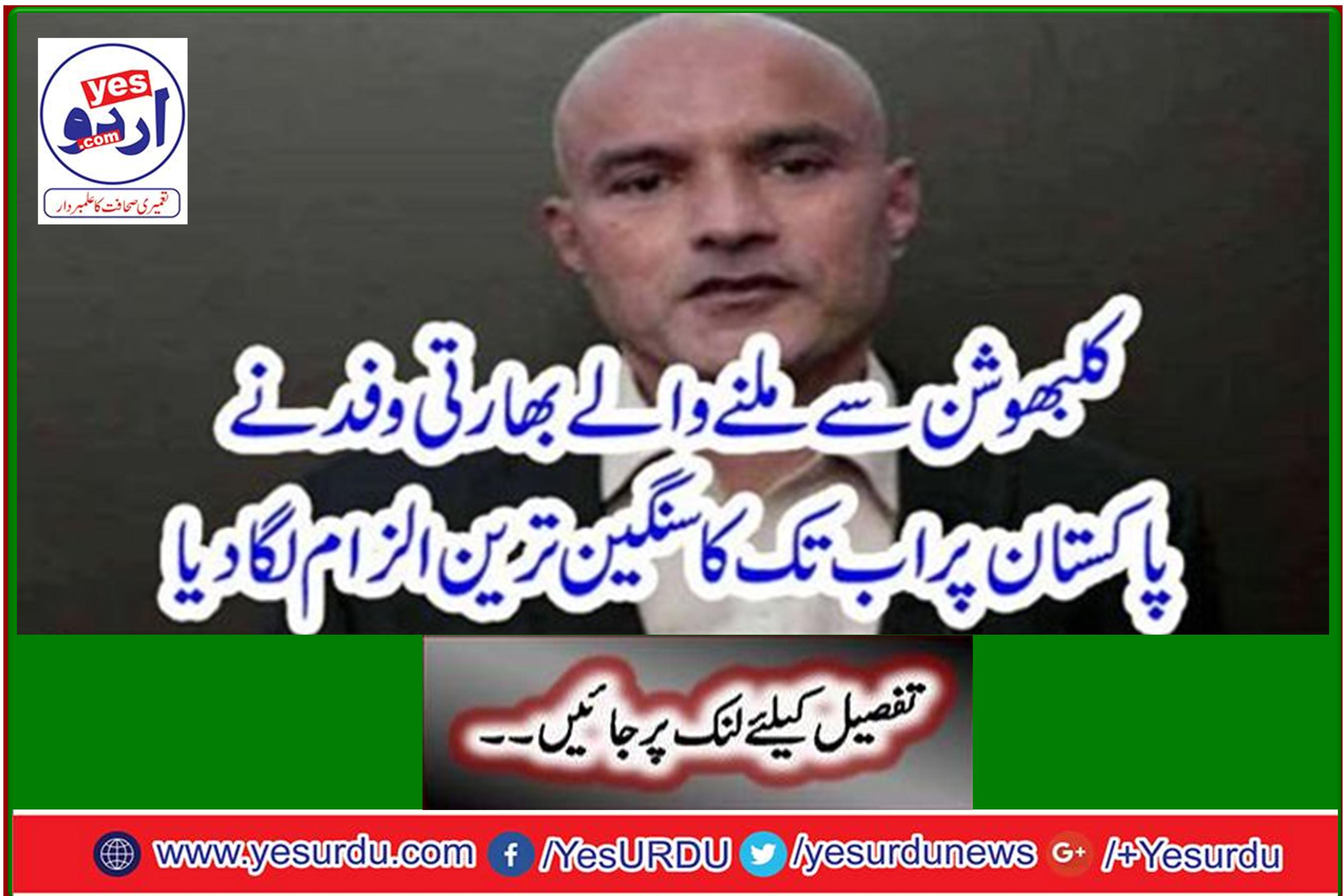 The Indian delegation from Kalbhushan has accused Pakistan of the most serious incident ever
